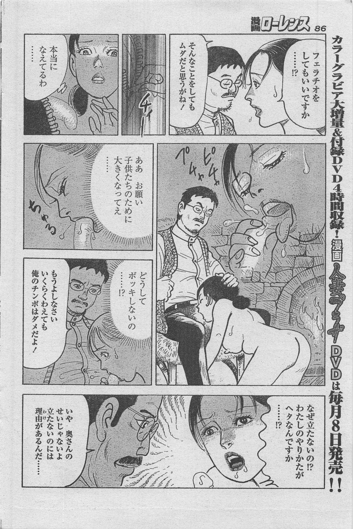 Manga Lawrence 2013-04 73