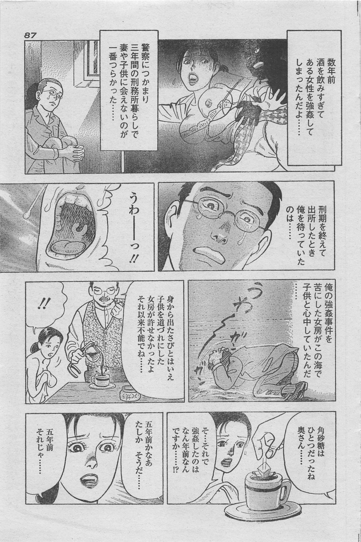 Manga Lawrence 2013-04 74