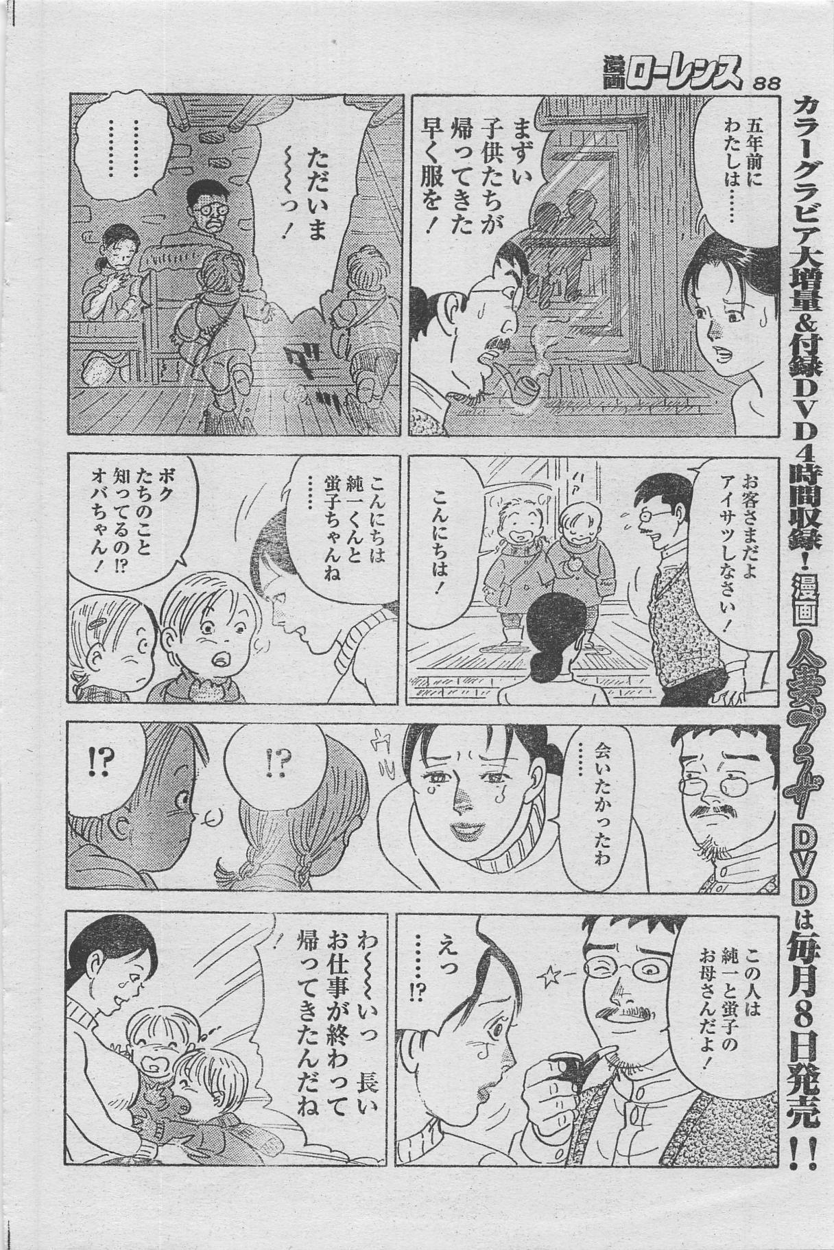 Manga Lawrence 2013-04 75