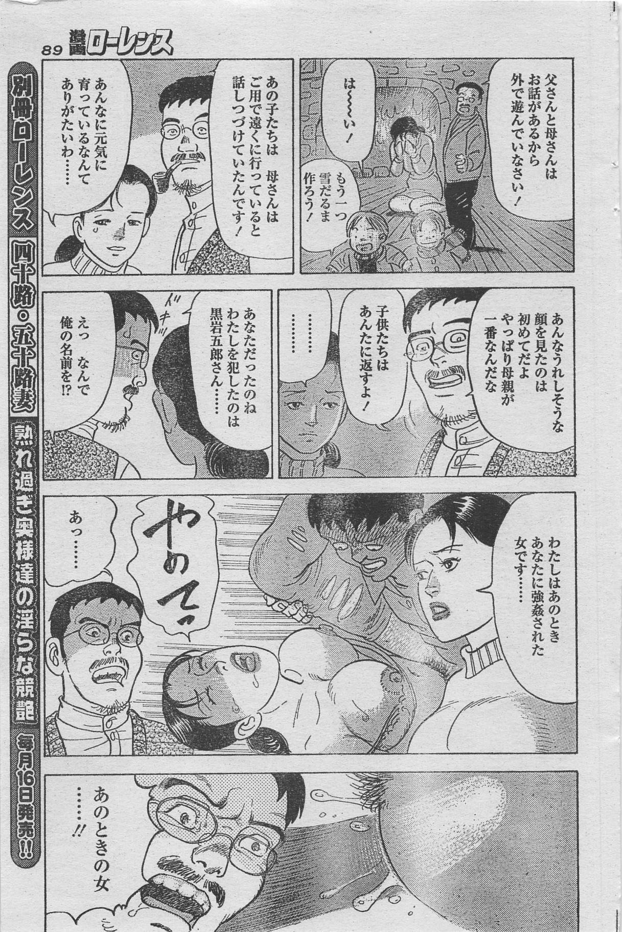 Manga Lawrence 2013-04 76