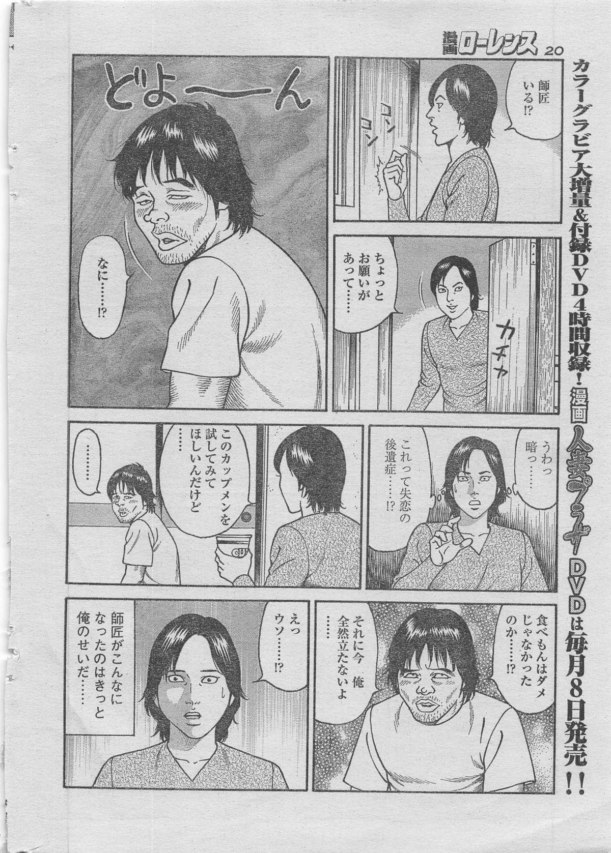 Manga Lawrence 2013-04 7