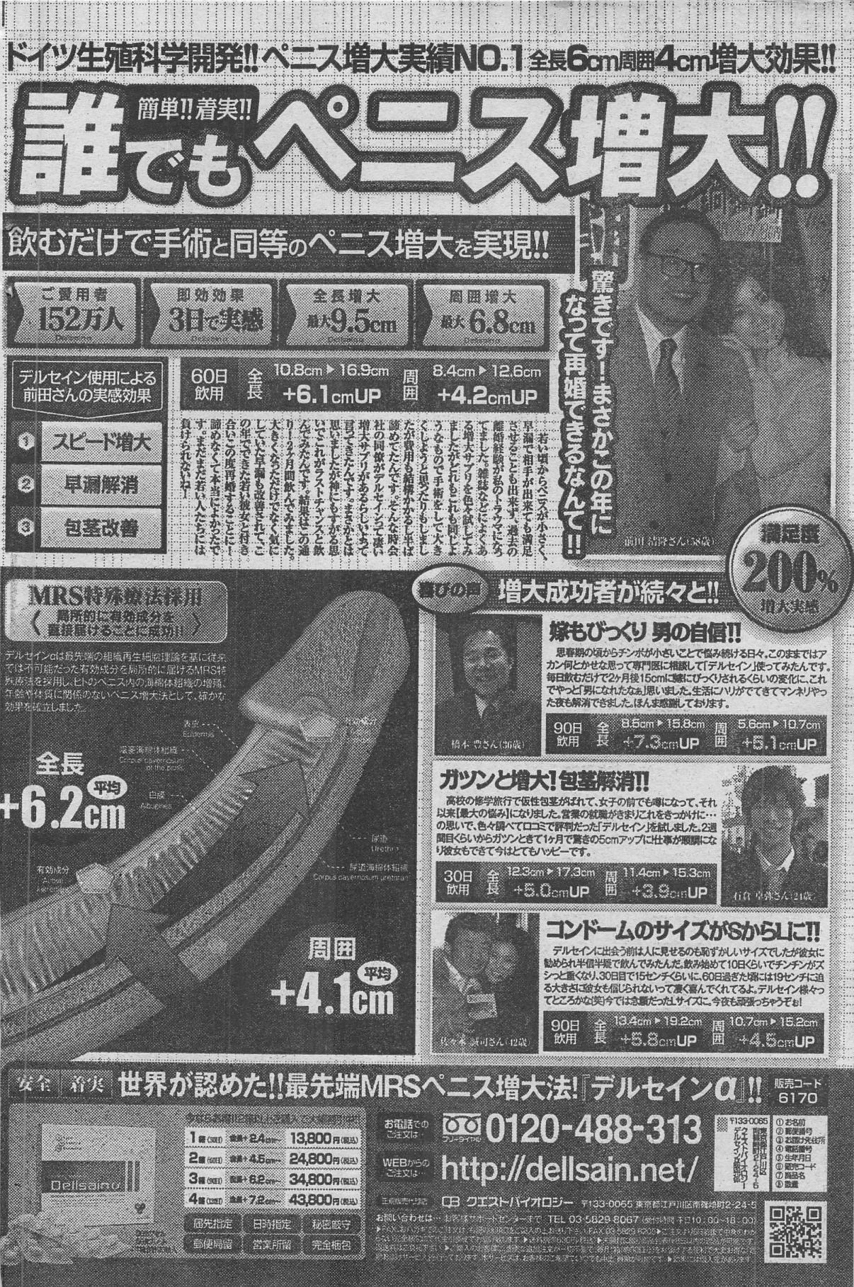 Manga Lawrence 2013-04 81