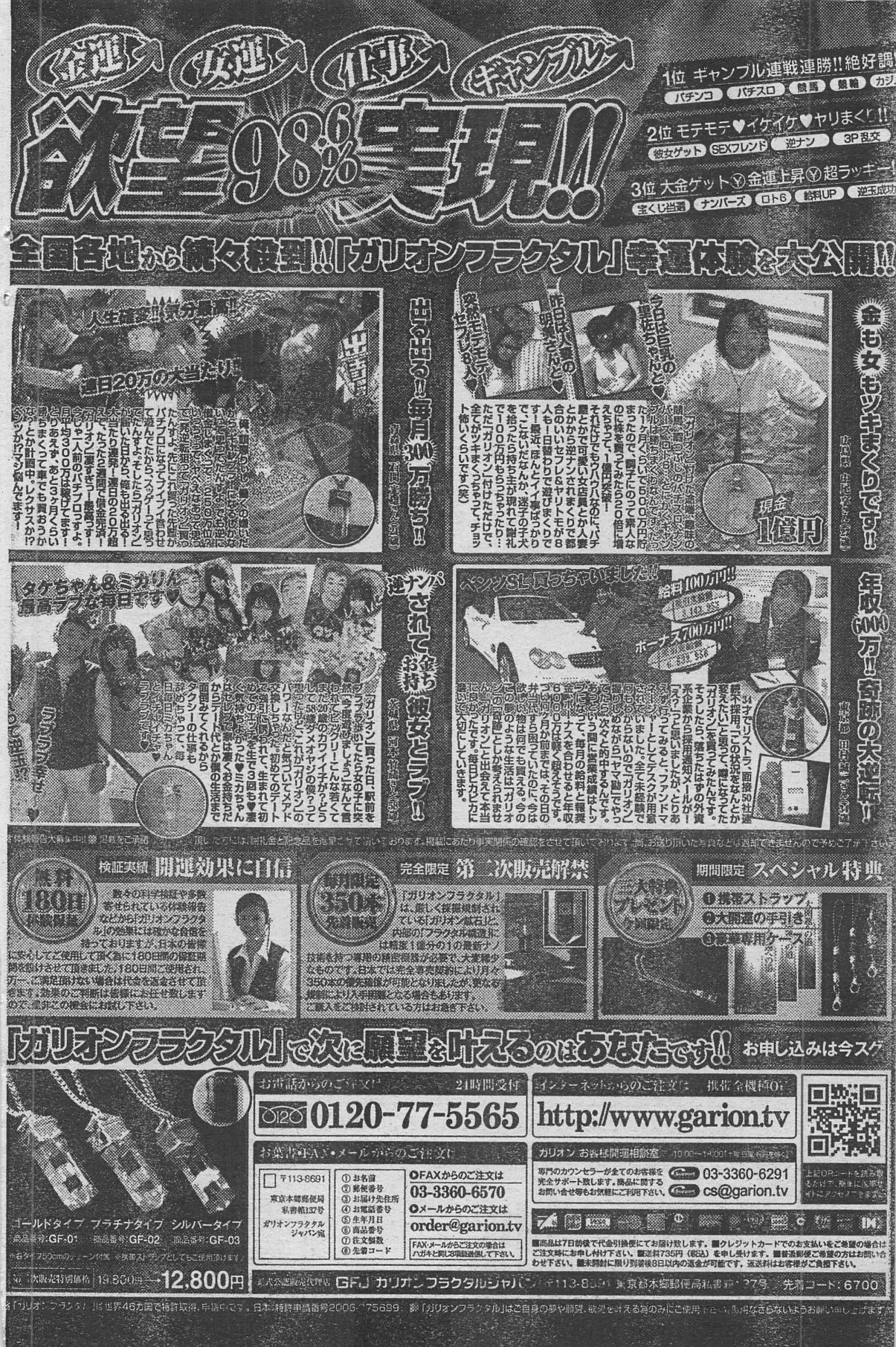 Manga Lawrence 2013-04 83