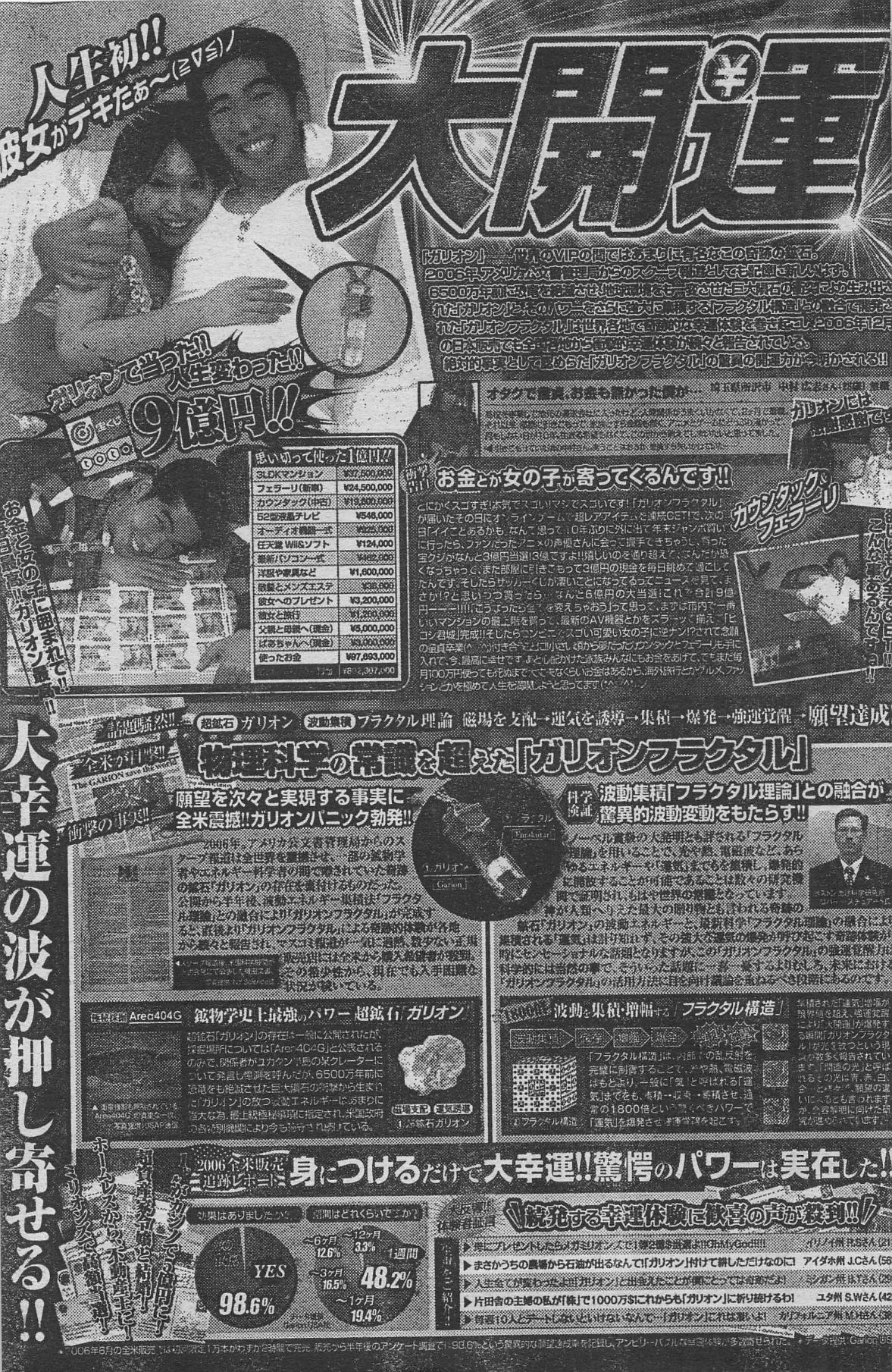 Manga Lawrence 2013-04 84