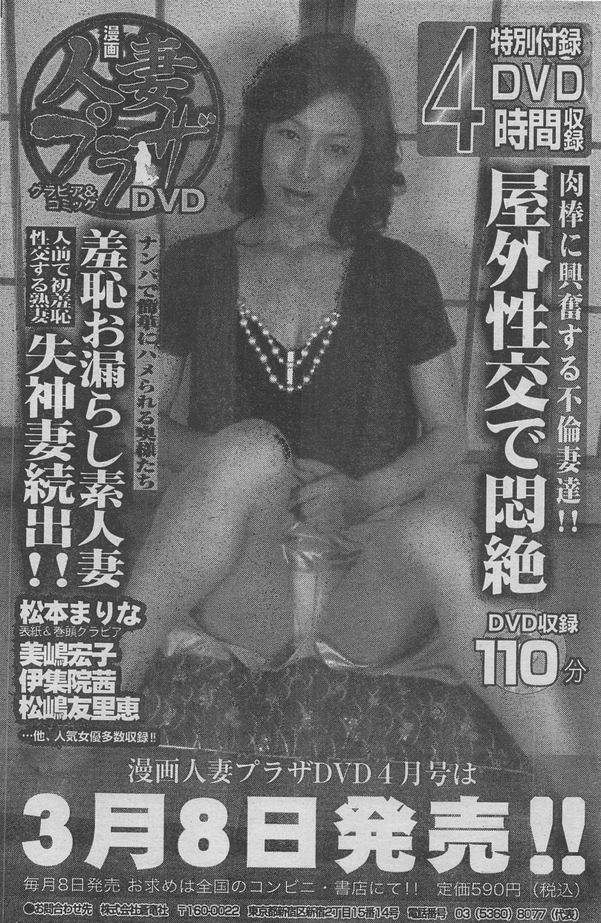 Manga Lawrence 2013-04 85