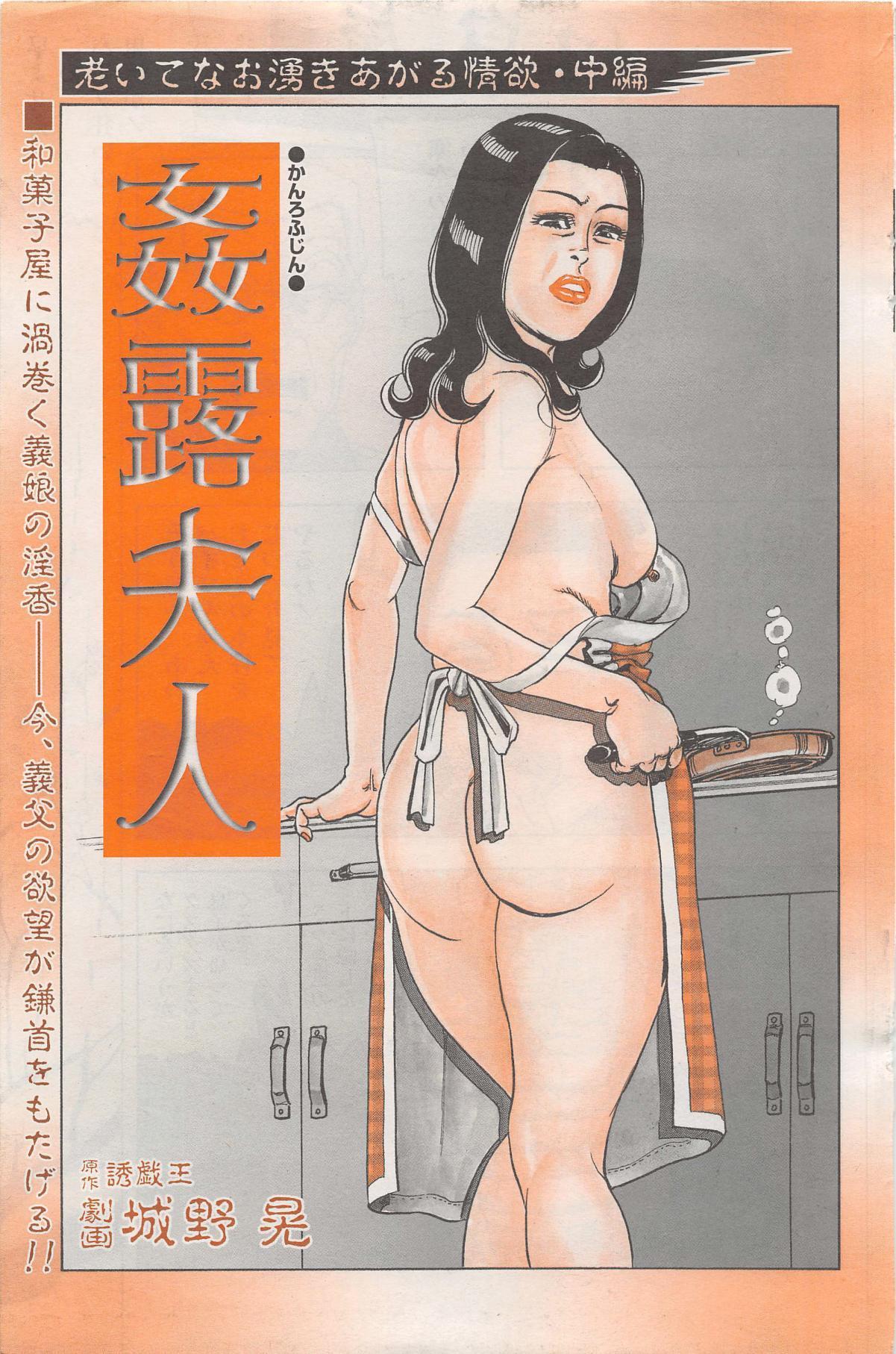Manga Lawrence 2013-04 86