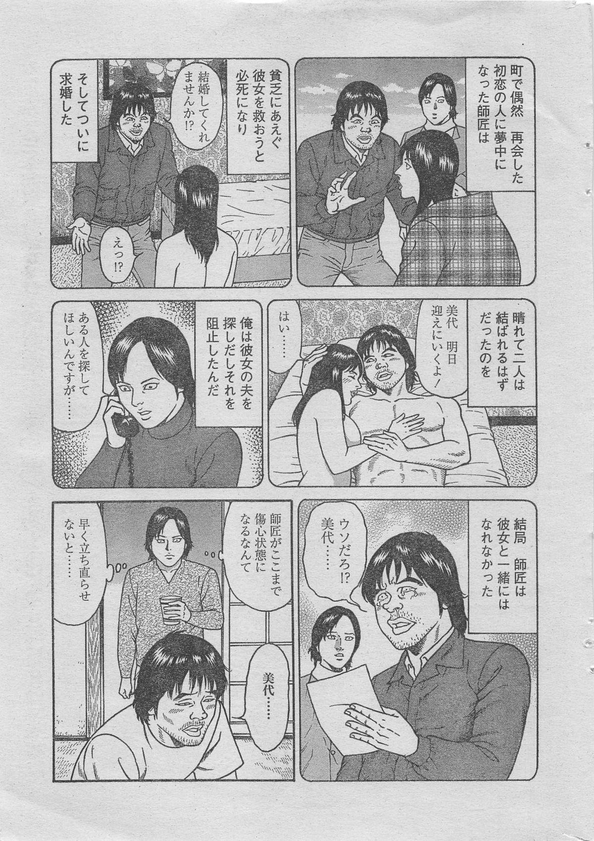 Manga Lawrence 2013-04 8