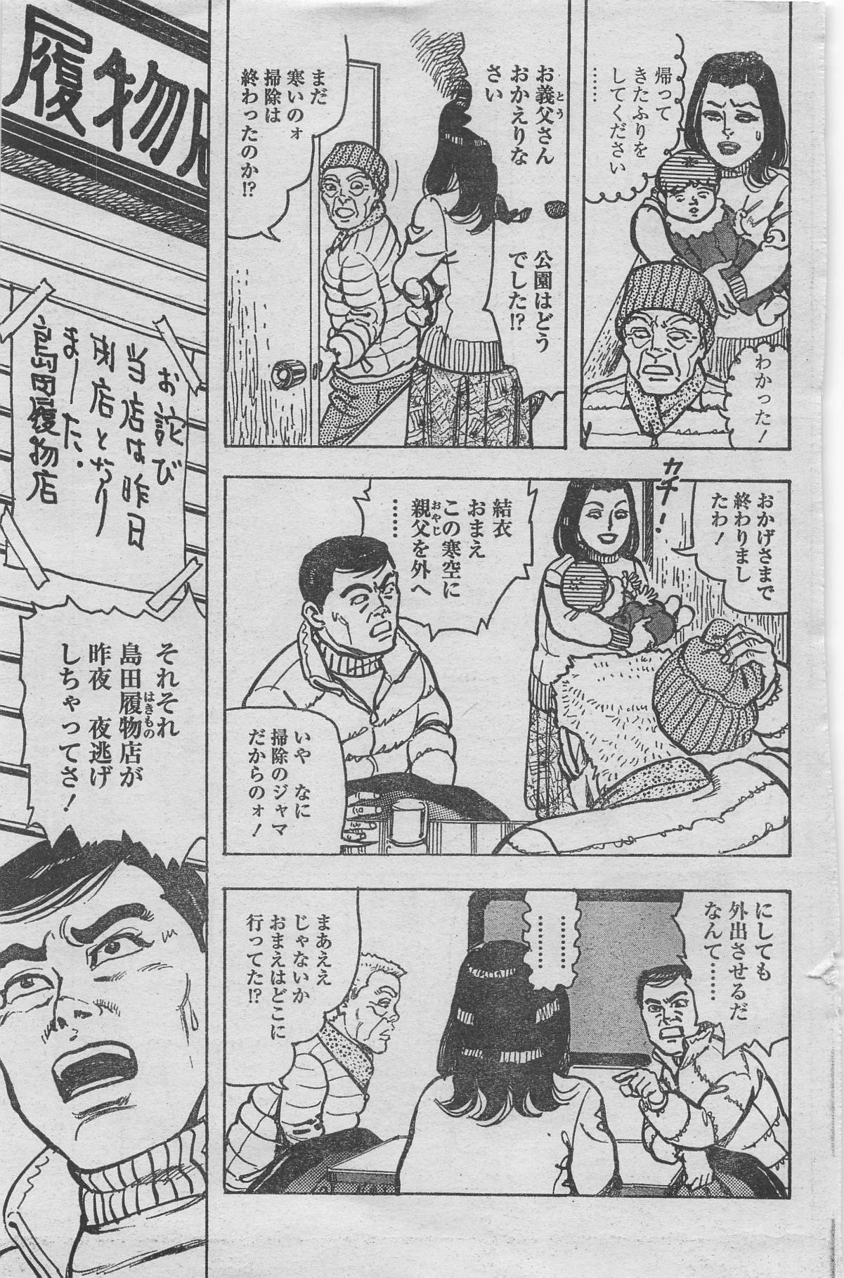 Manga Lawrence 2013-04 90