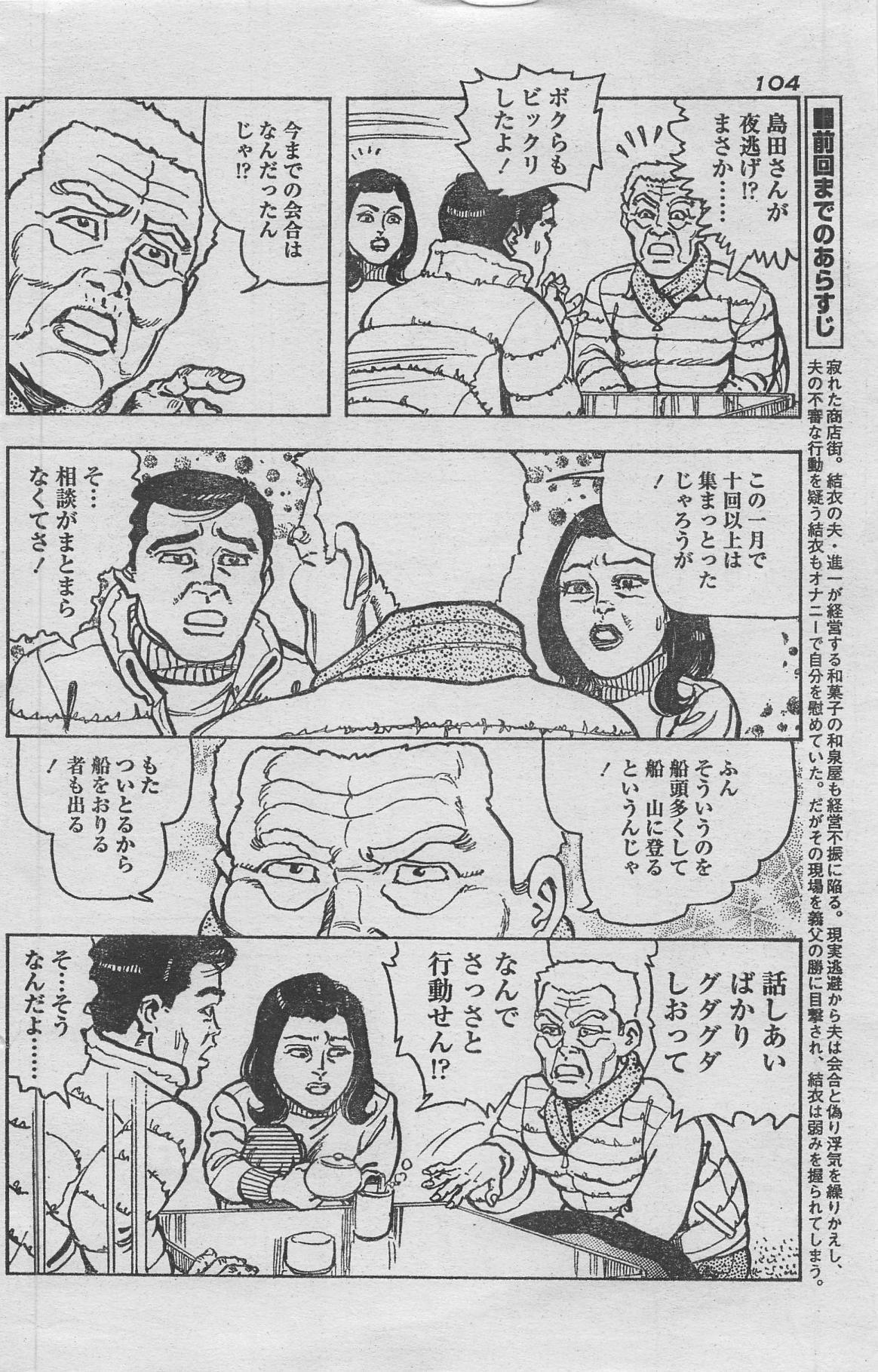 Manga Lawrence 2013-04 91