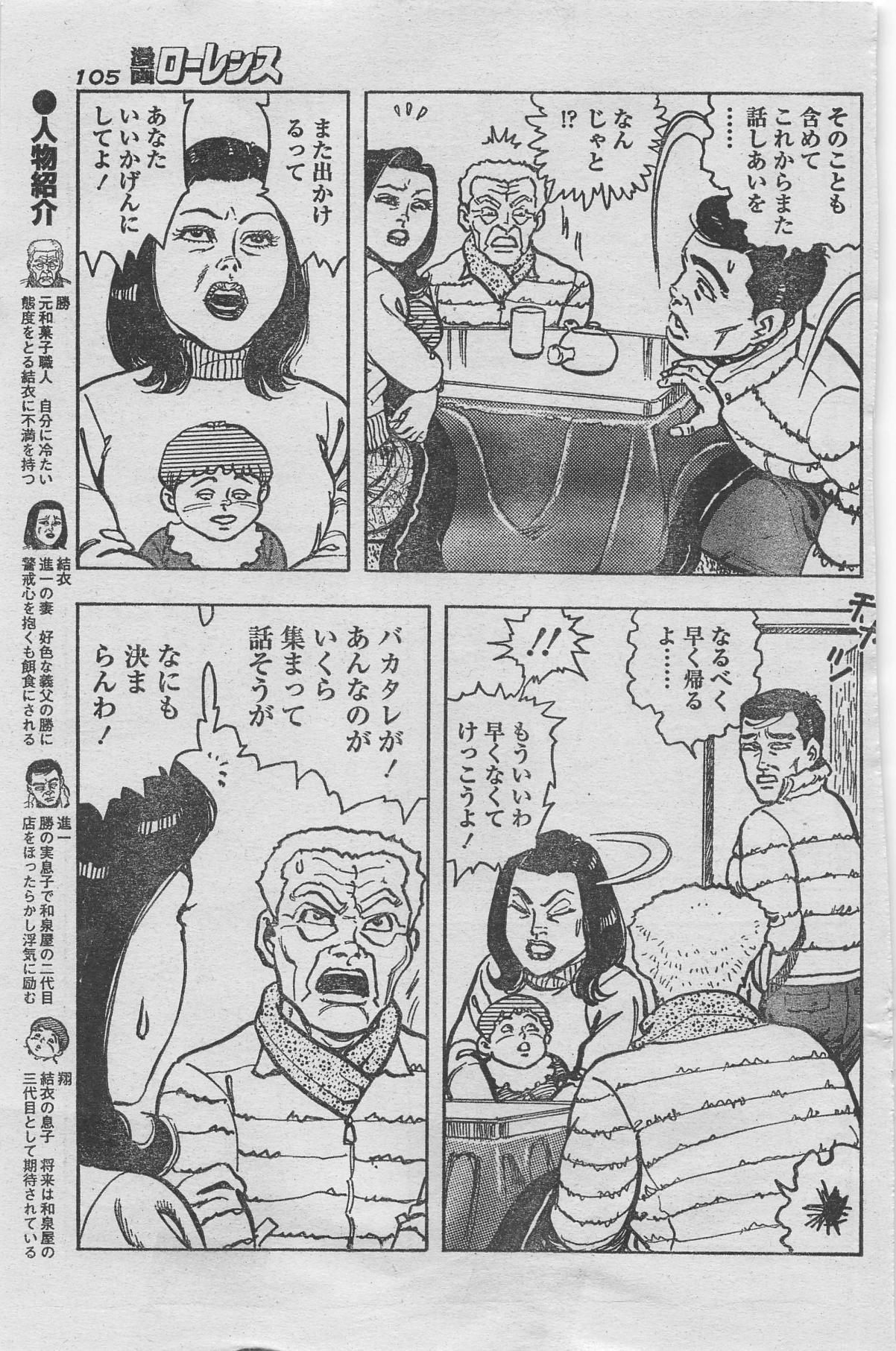 Manga Lawrence 2013-04 92