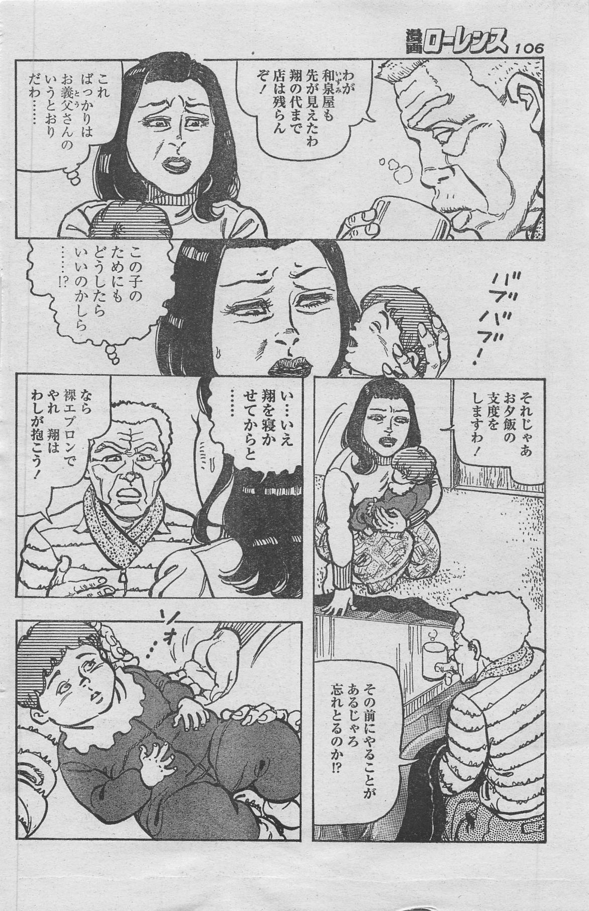 Manga Lawrence 2013-04 93