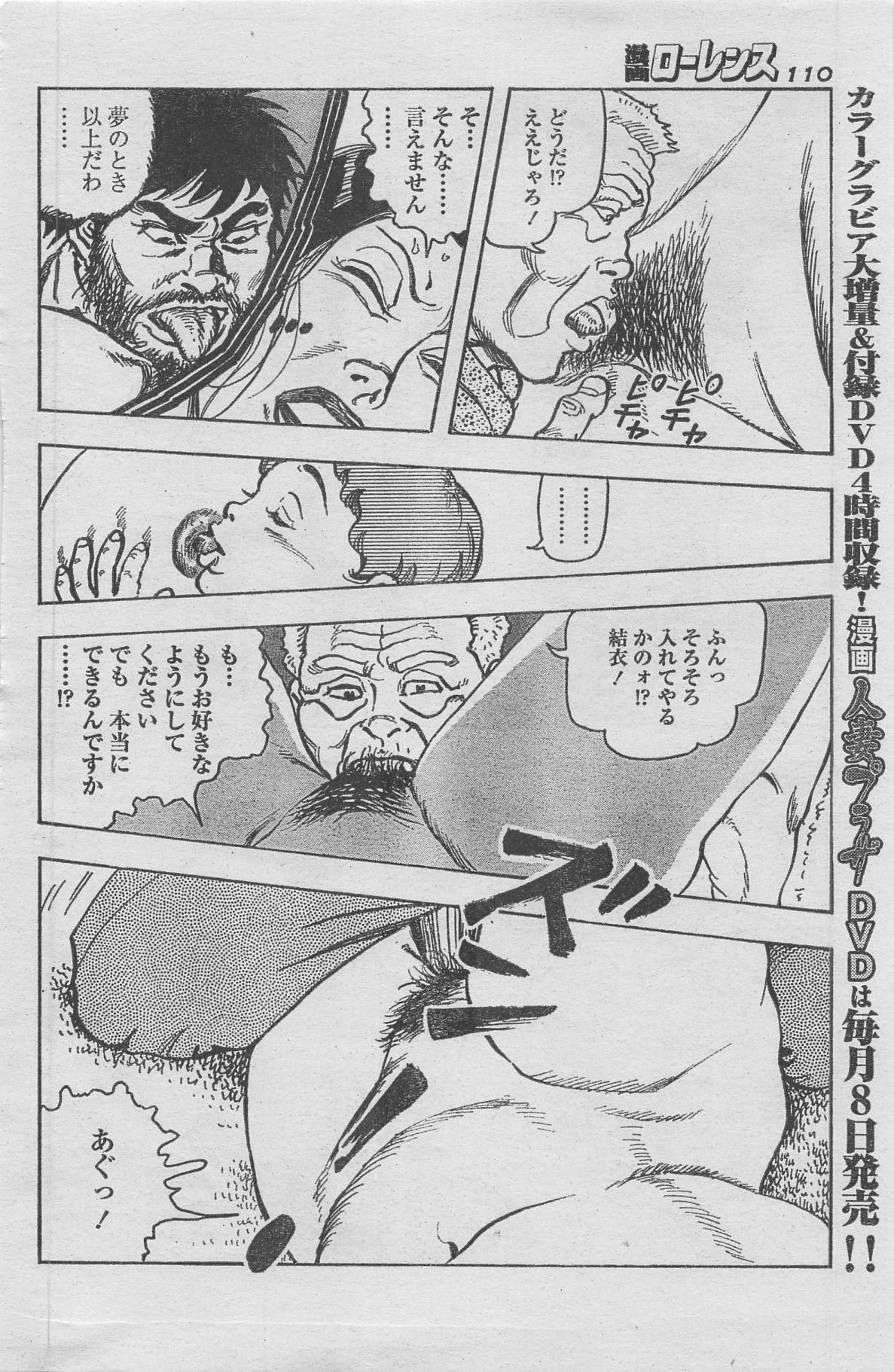 Manga Lawrence 2013-04 97