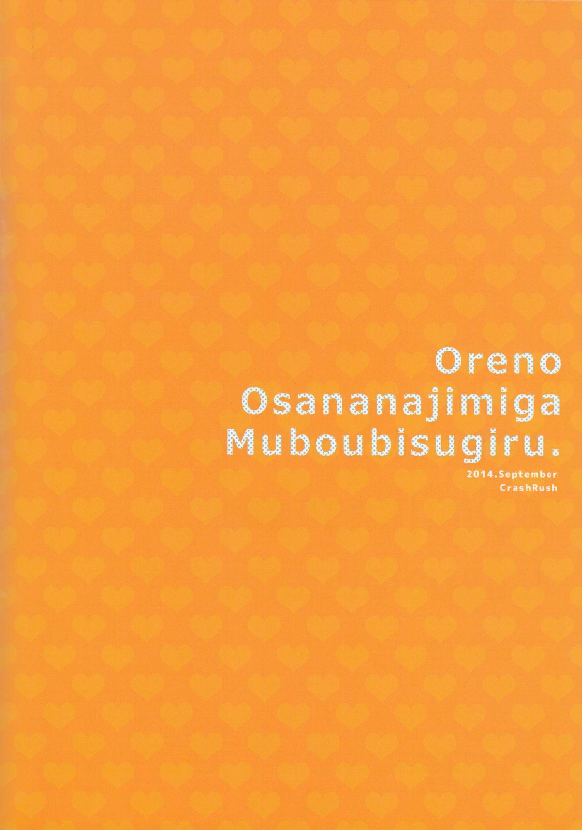 Ore no Osananajimi ga Muboubi Sugiru. 28