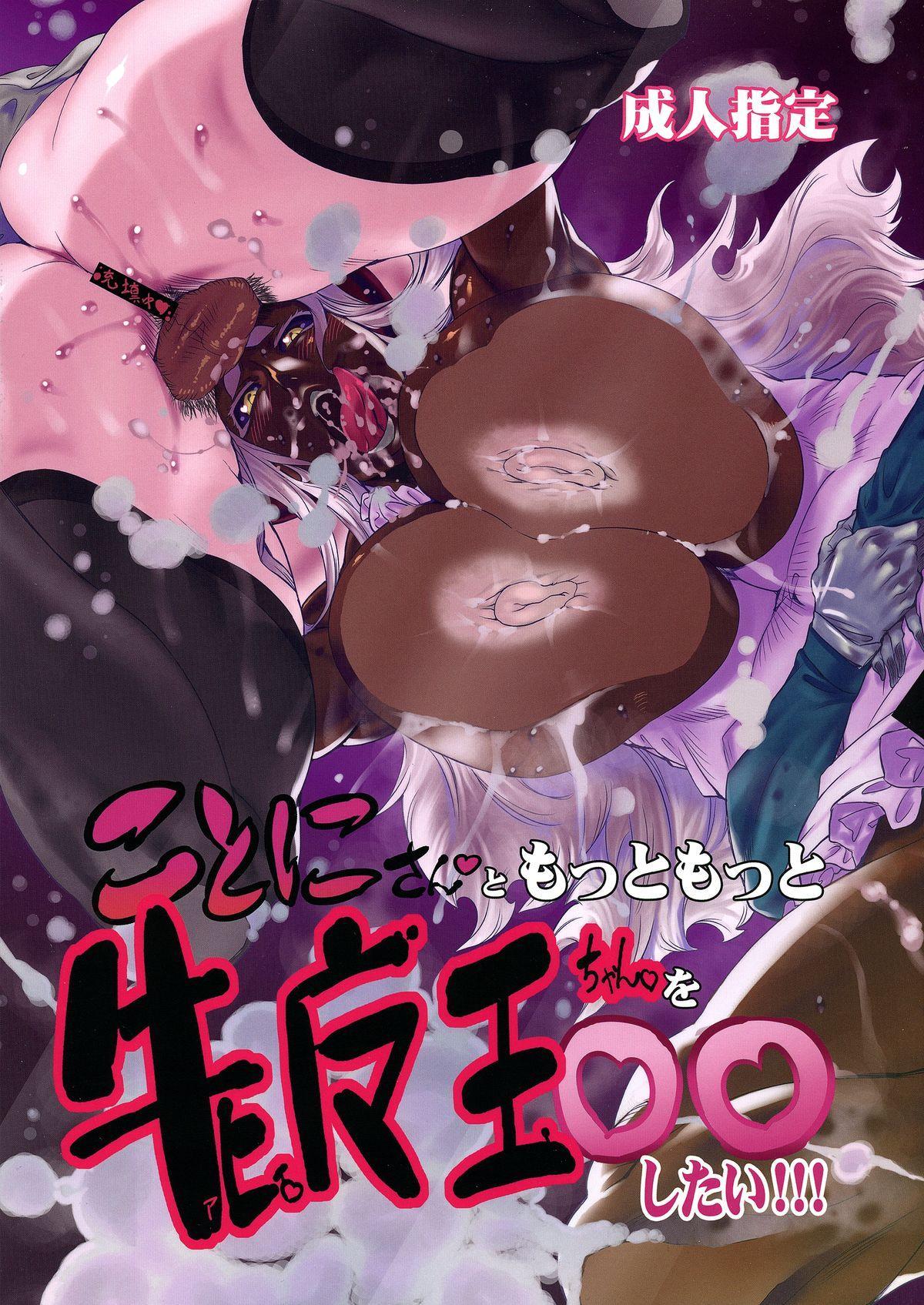 (Futaket 10.5) [Yuugengaisha Mach Spin (Drill Jill)] Kotoni-san to Motto Motto Mesu Maou-chan wo ○○ shitai!!! 0