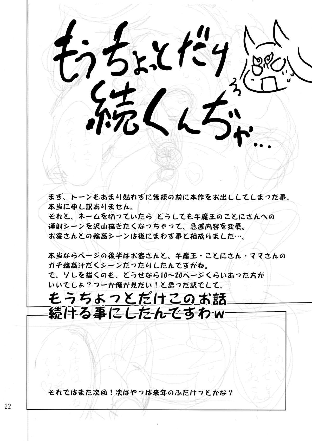 (Futaket 10.5) [Yuugengaisha Mach Spin (Drill Jill)] Kotoni-san to Motto Motto Mesu Maou-chan wo ○○ shitai!!! 20
