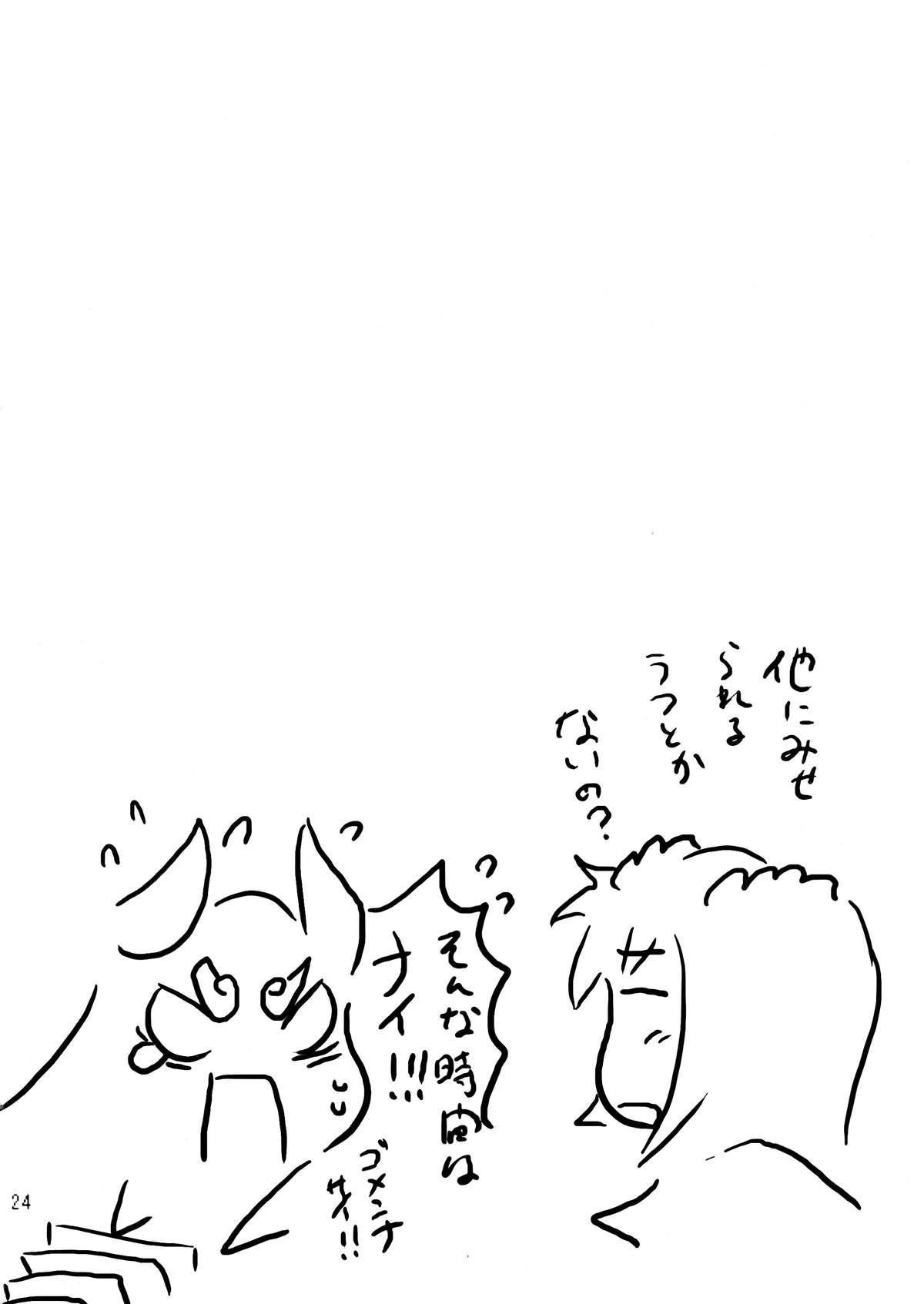 (Futaket 10.5) [Yuugengaisha Mach Spin (Drill Jill)] Kotoni-san to Motto Motto Mesu Maou-chan wo ○○ shitai!!! 22