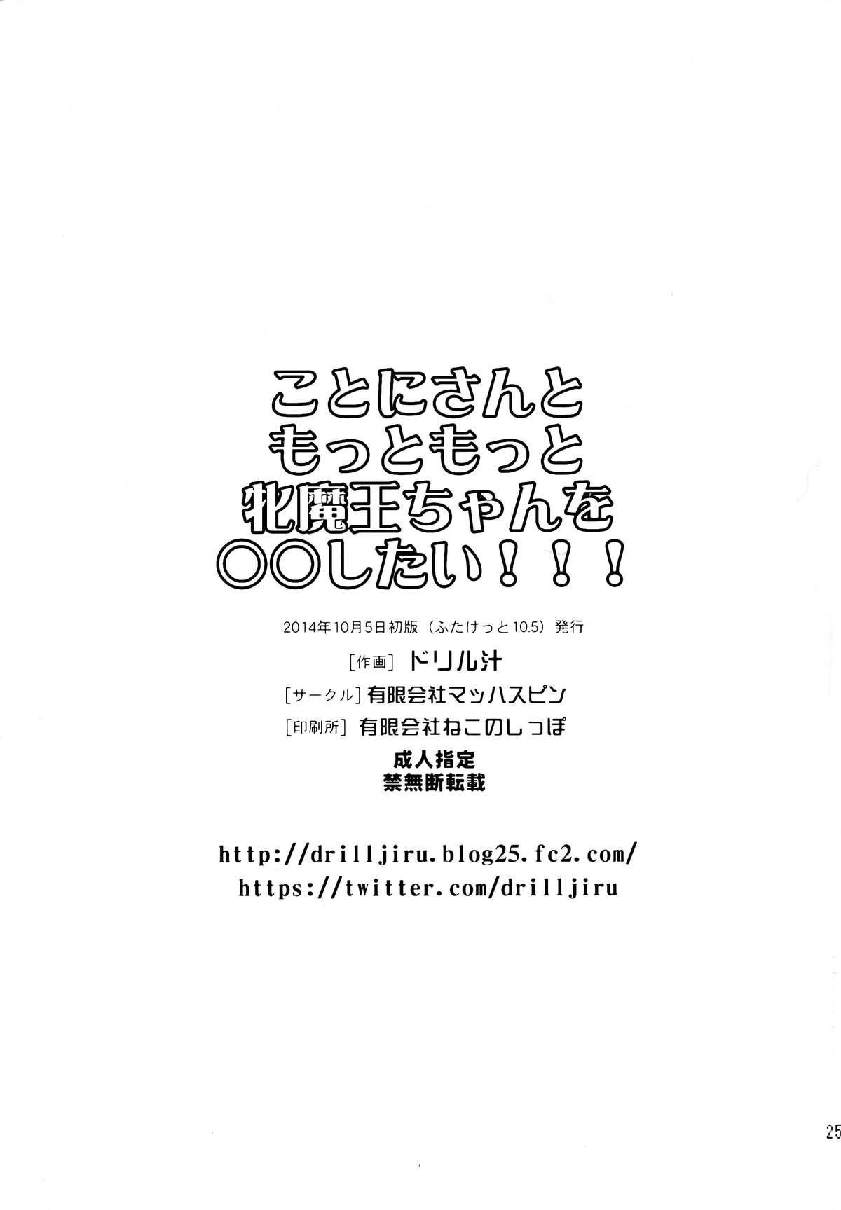 (Futaket 10.5) [Yuugengaisha Mach Spin (Drill Jill)] Kotoni-san to Motto Motto Mesu Maou-chan wo ○○ shitai!!! 23