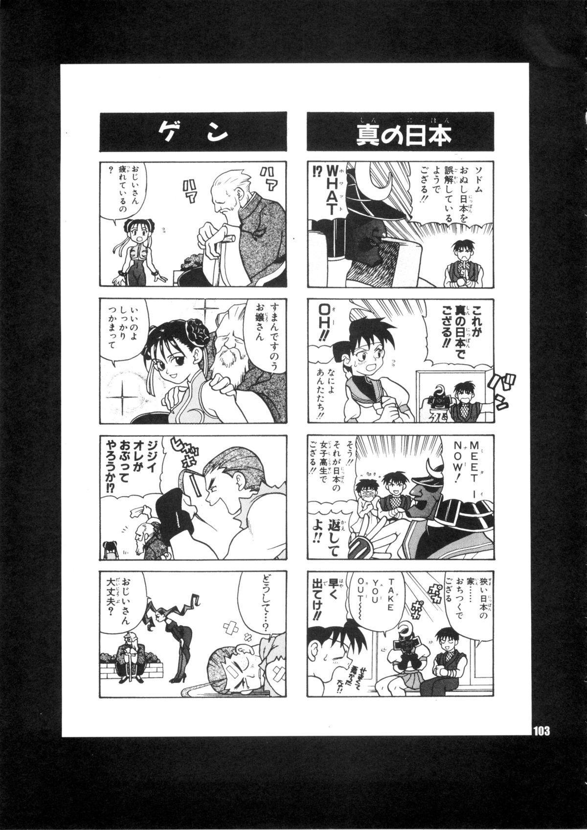 Yukiyanagi no Hon 28 Chun-Li Matome 102