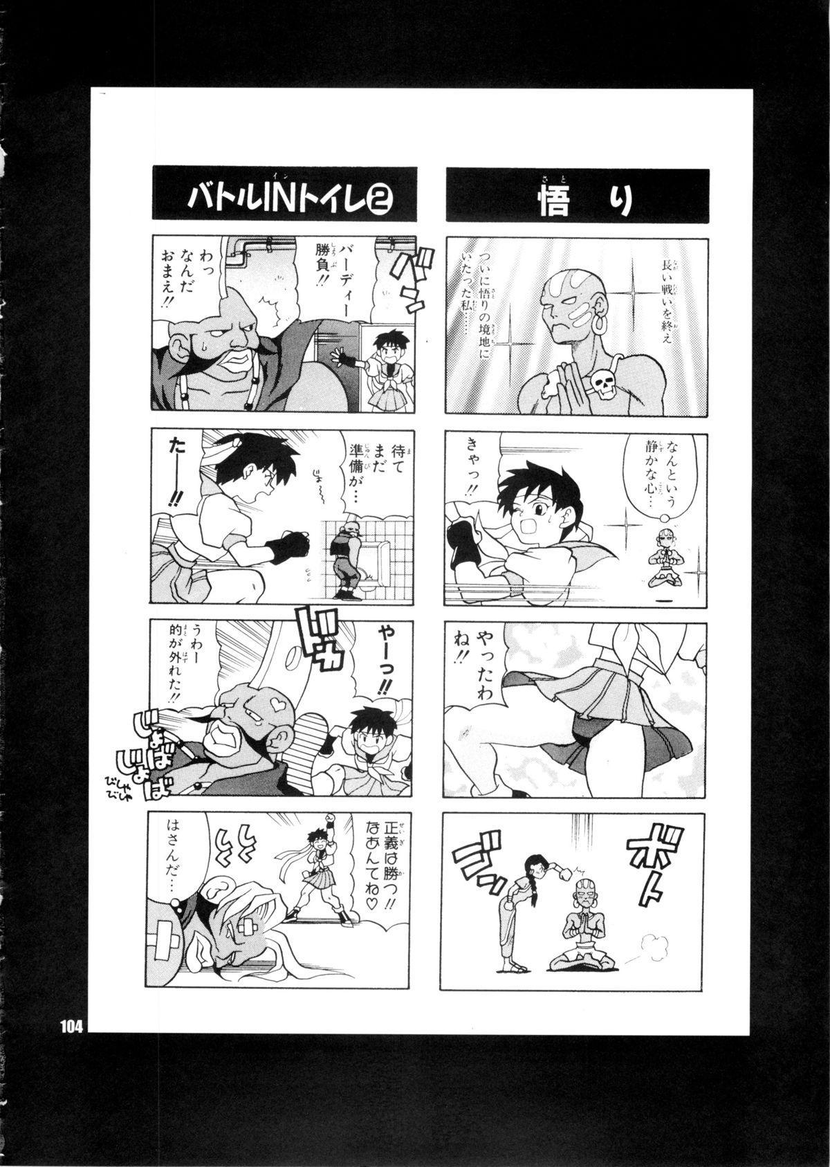 Yukiyanagi no Hon 28 Chun-Li Matome 103