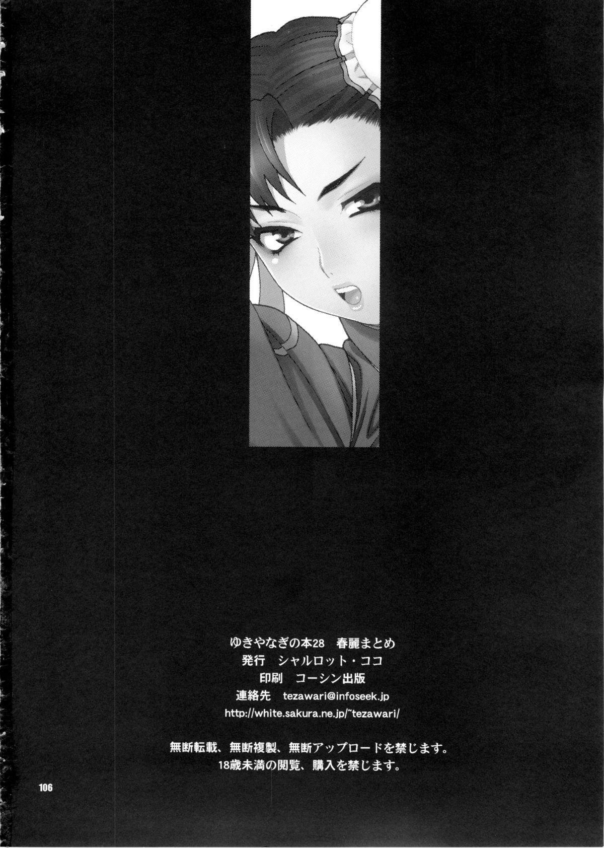 Yukiyanagi no Hon 28 Chun-Li Matome 105