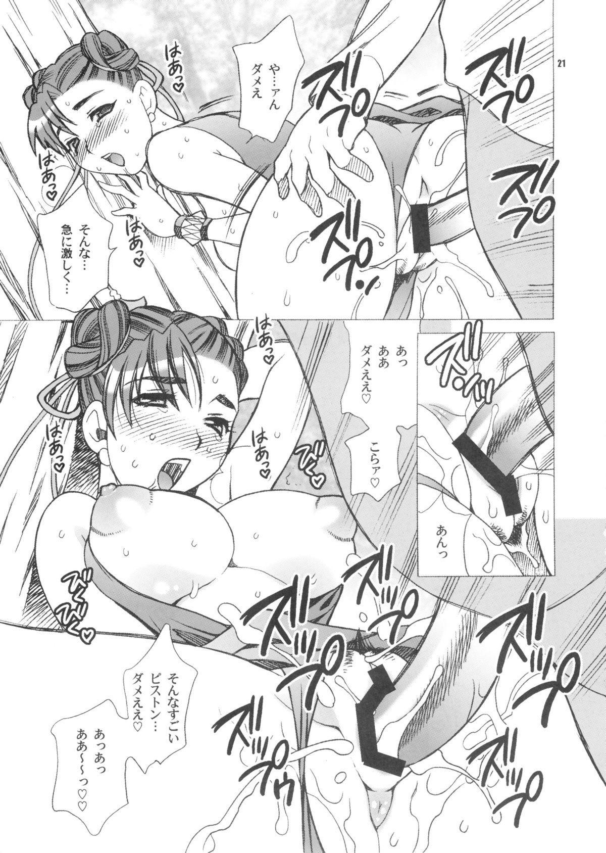 Yukiyanagi no Hon 28 Chun-Li Matome 20