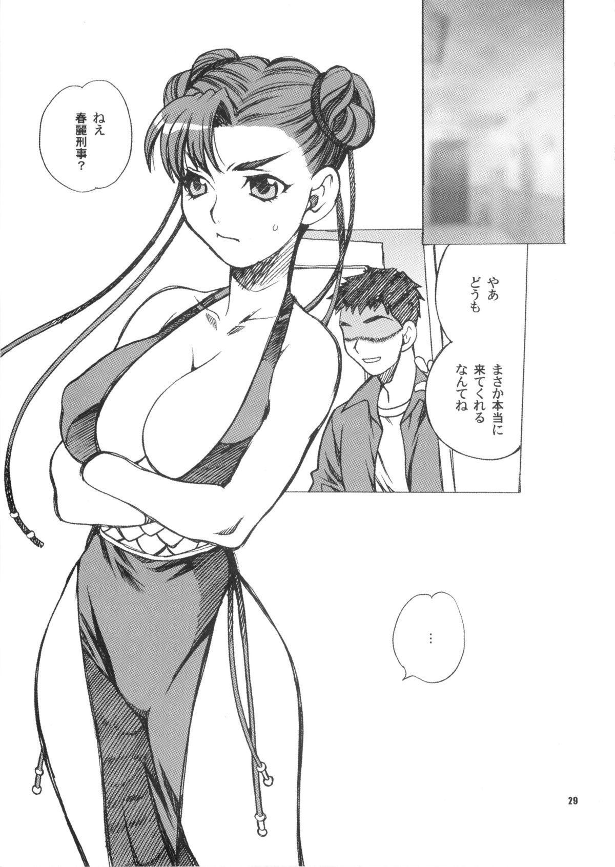 Yukiyanagi no Hon 28 Chun-Li Matome 28