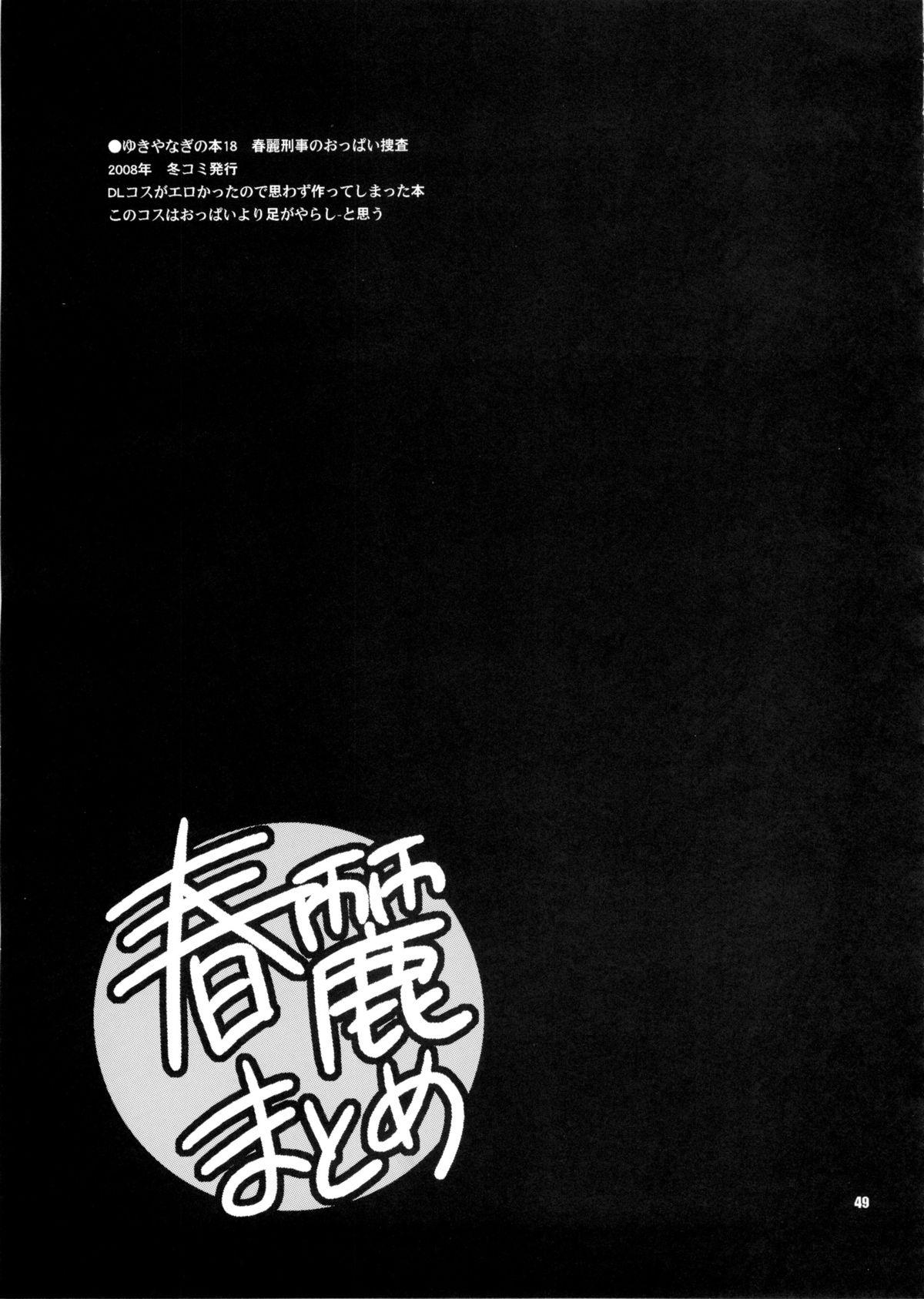 Yukiyanagi no Hon 28 Chun-Li Matome 48