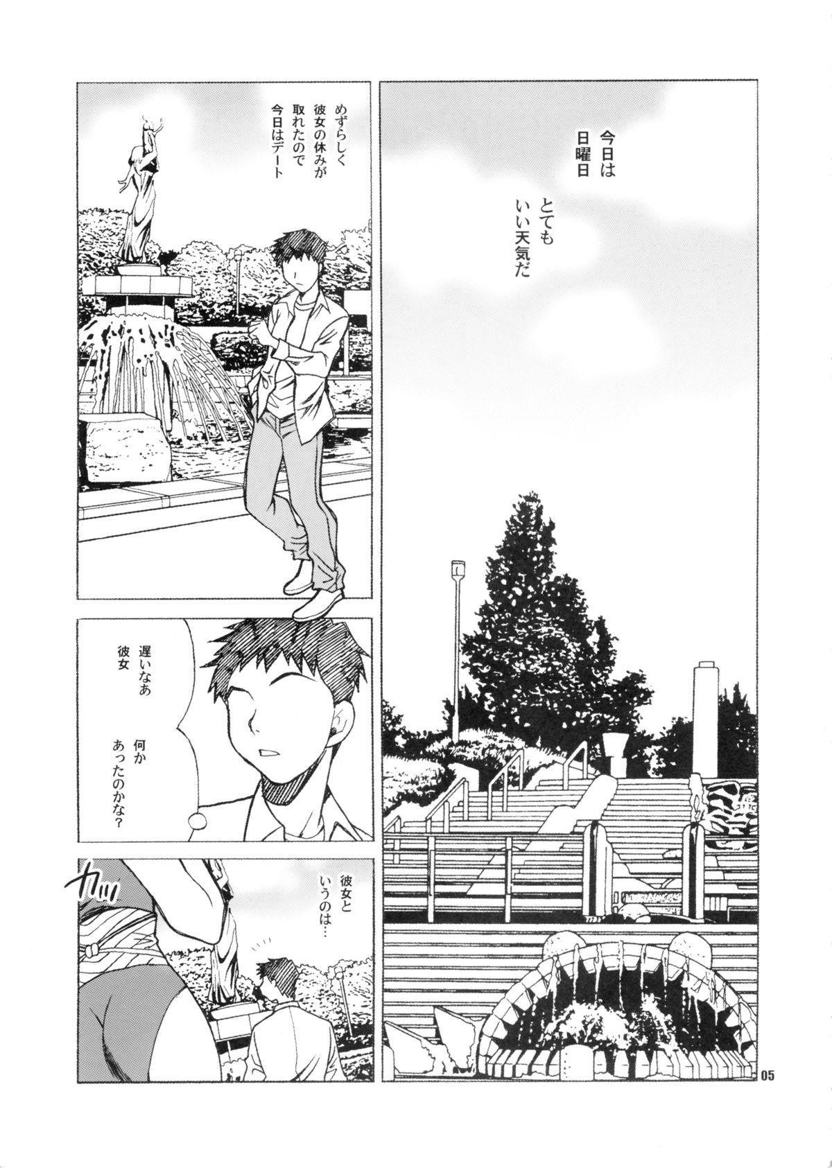 Yukiyanagi no Hon 28 Chun-Li Matome 4
