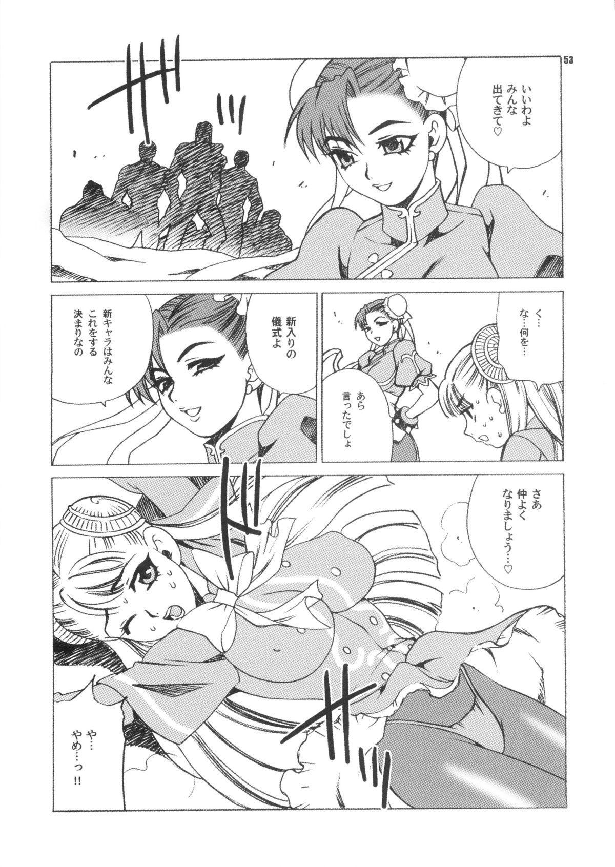 Yukiyanagi no Hon 28 Chun-Li Matome 52