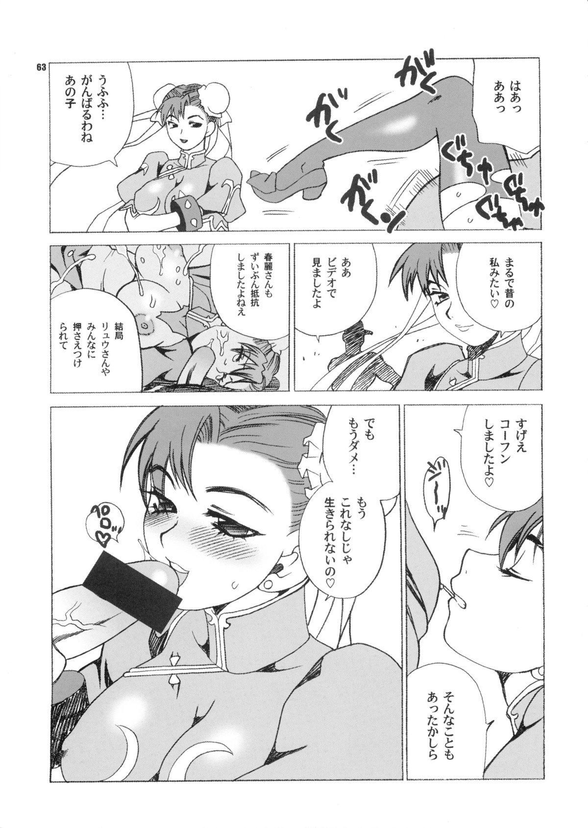 Yukiyanagi no Hon 28 Chun-Li Matome 62