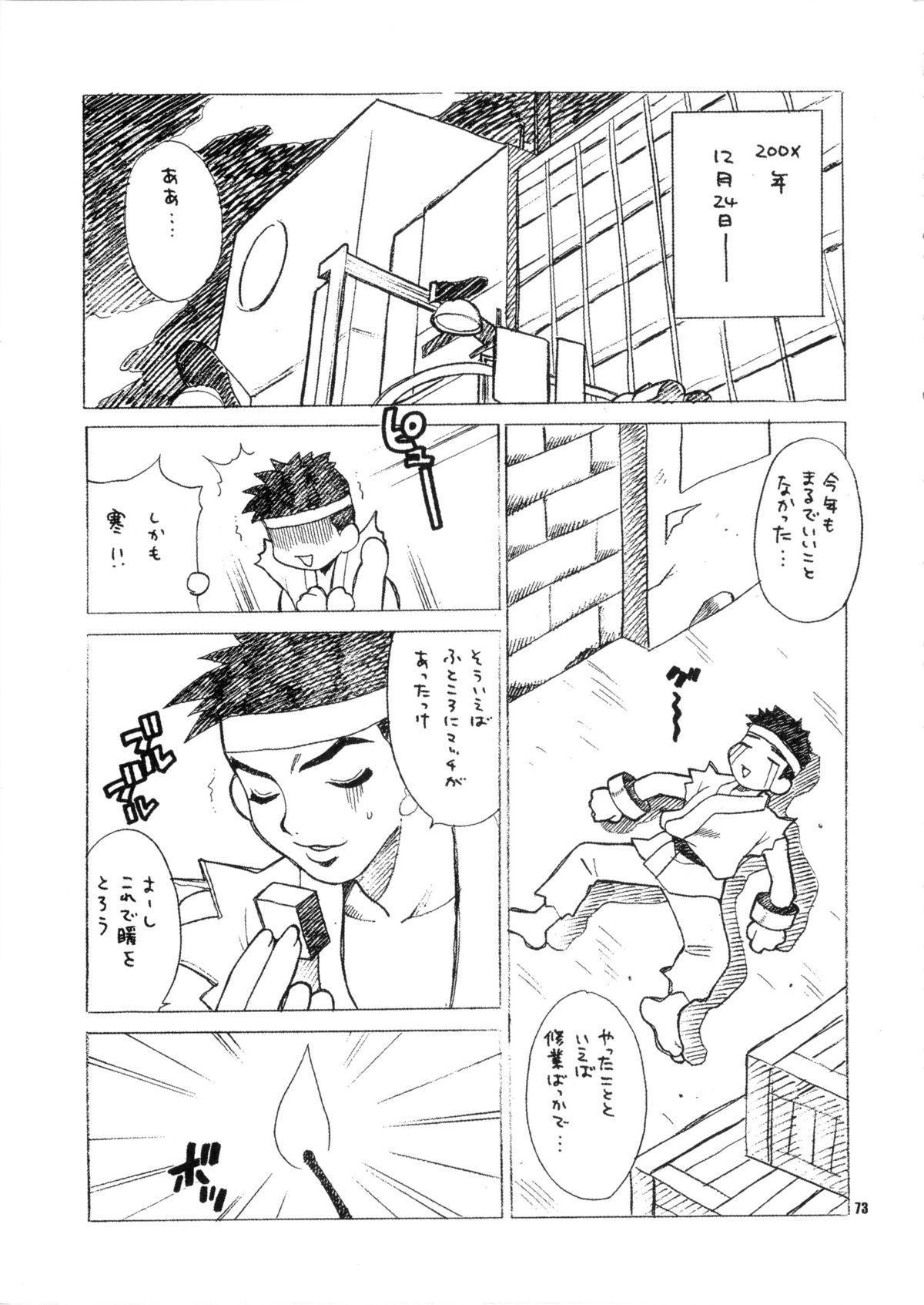 Yukiyanagi no Hon 28 Chun-Li Matome 72