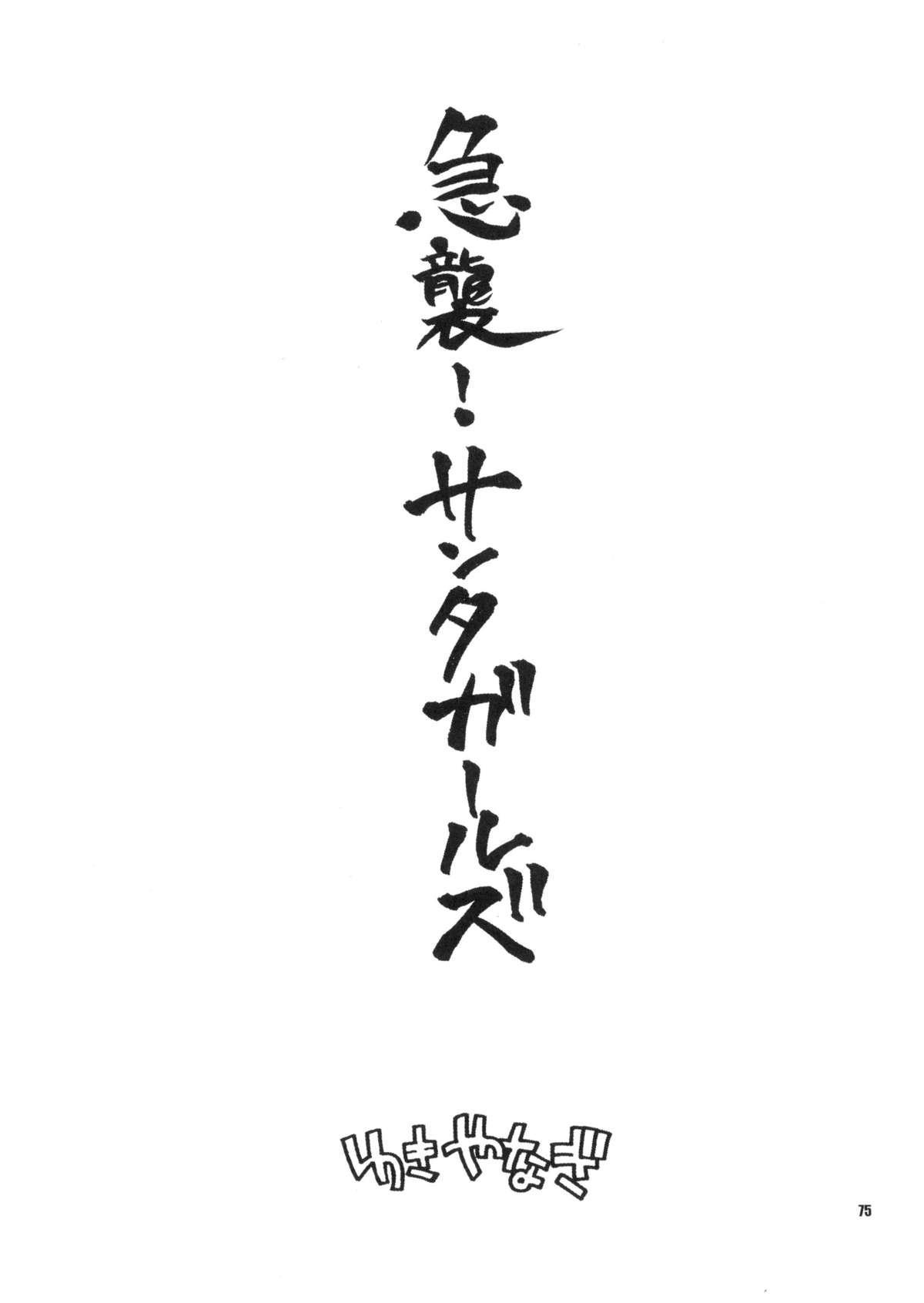 Yukiyanagi no Hon 28 Chun-Li Matome 74