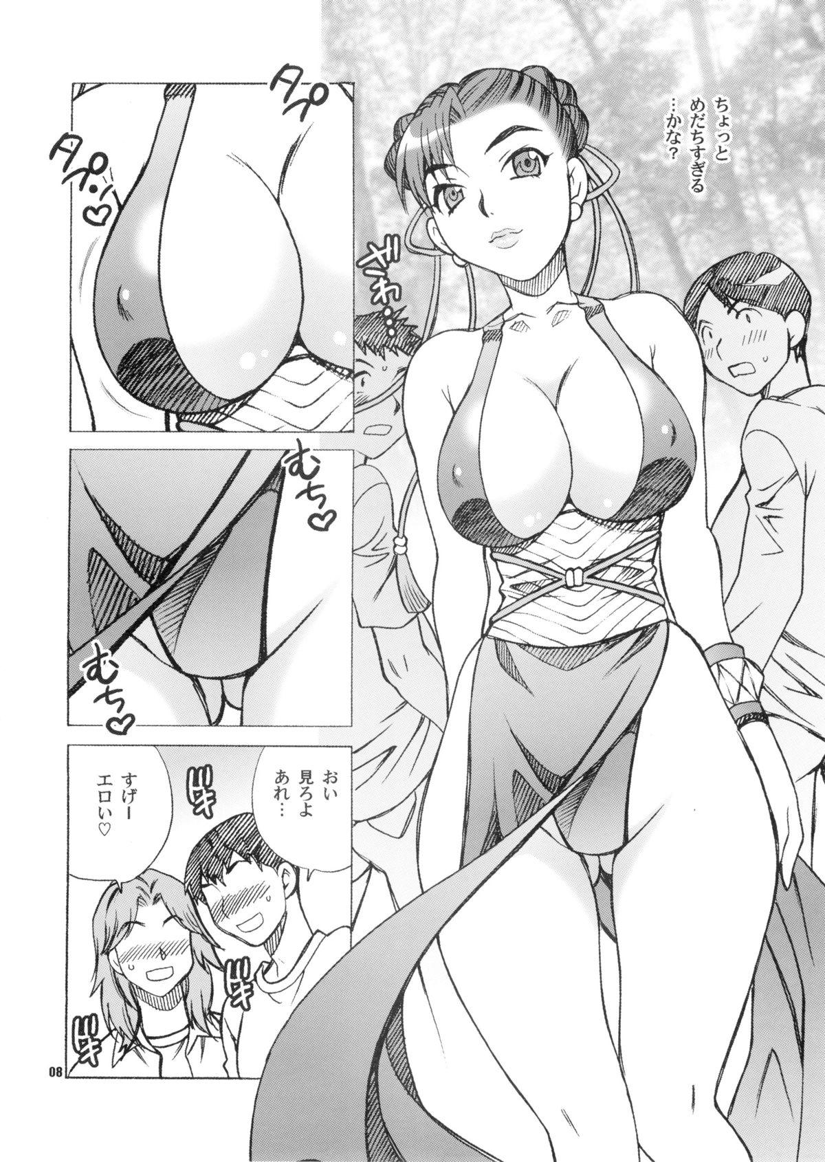 Yukiyanagi no Hon 28 Chun-Li Matome 7