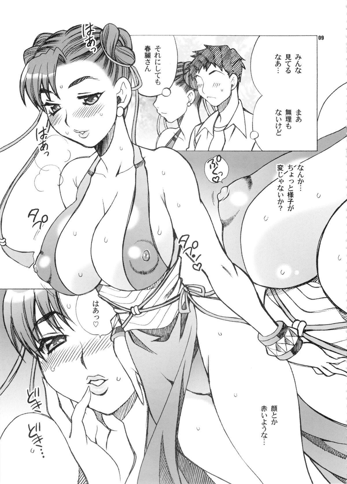 Yukiyanagi no Hon 28 Chun-Li Matome 8