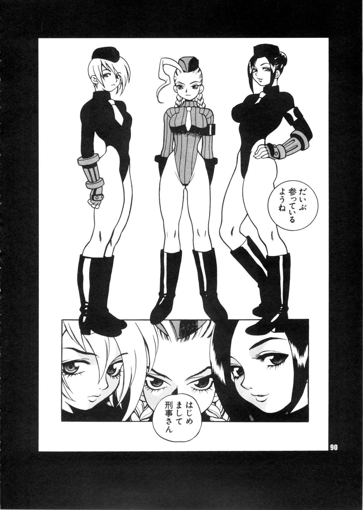 Yukiyanagi no Hon 28 Chun-Li Matome 89