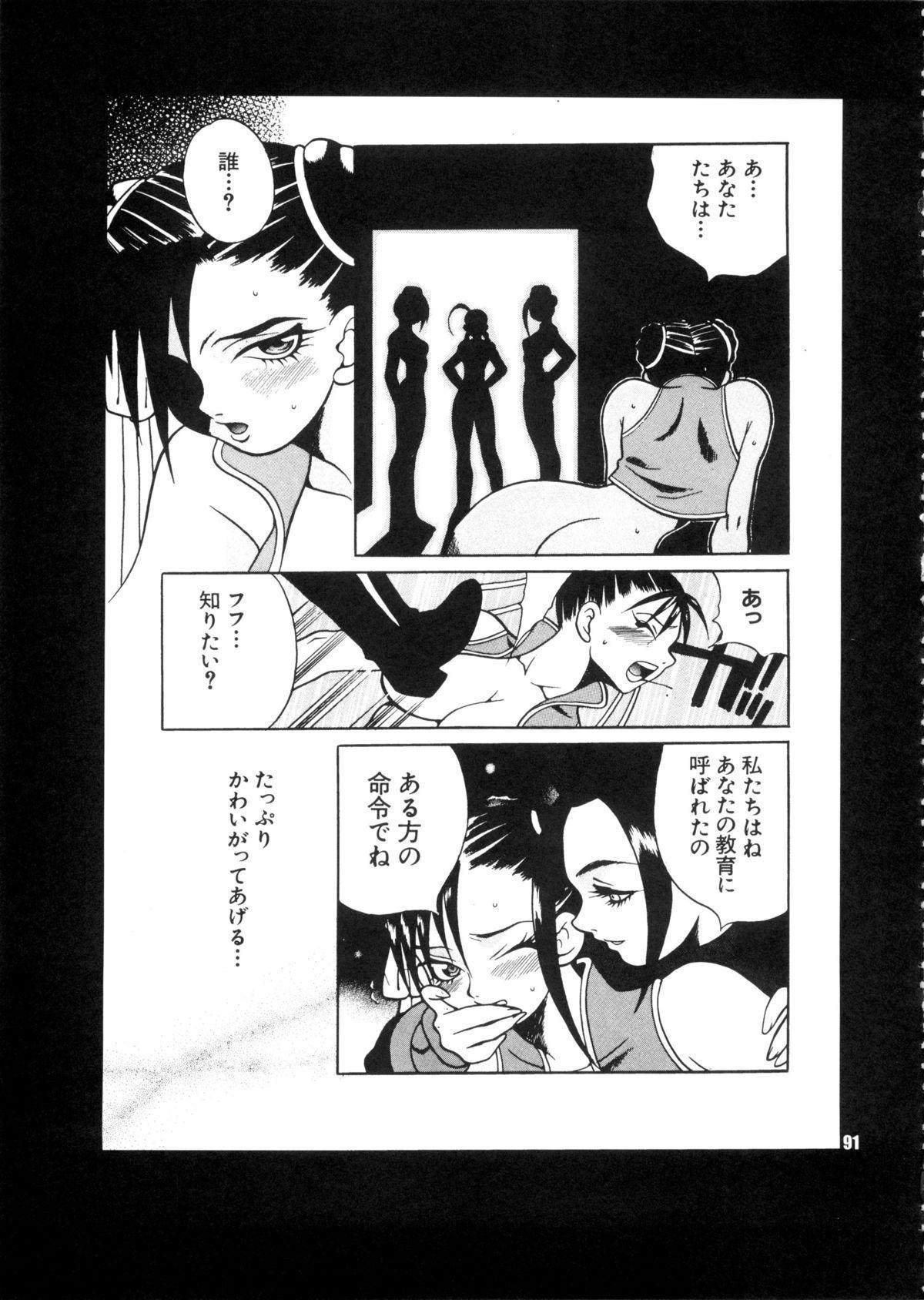 Yukiyanagi no Hon 28 Chun-Li Matome 90