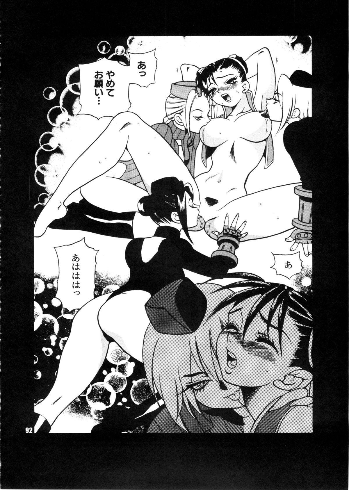 Yukiyanagi no Hon 28 Chun-Li Matome 91