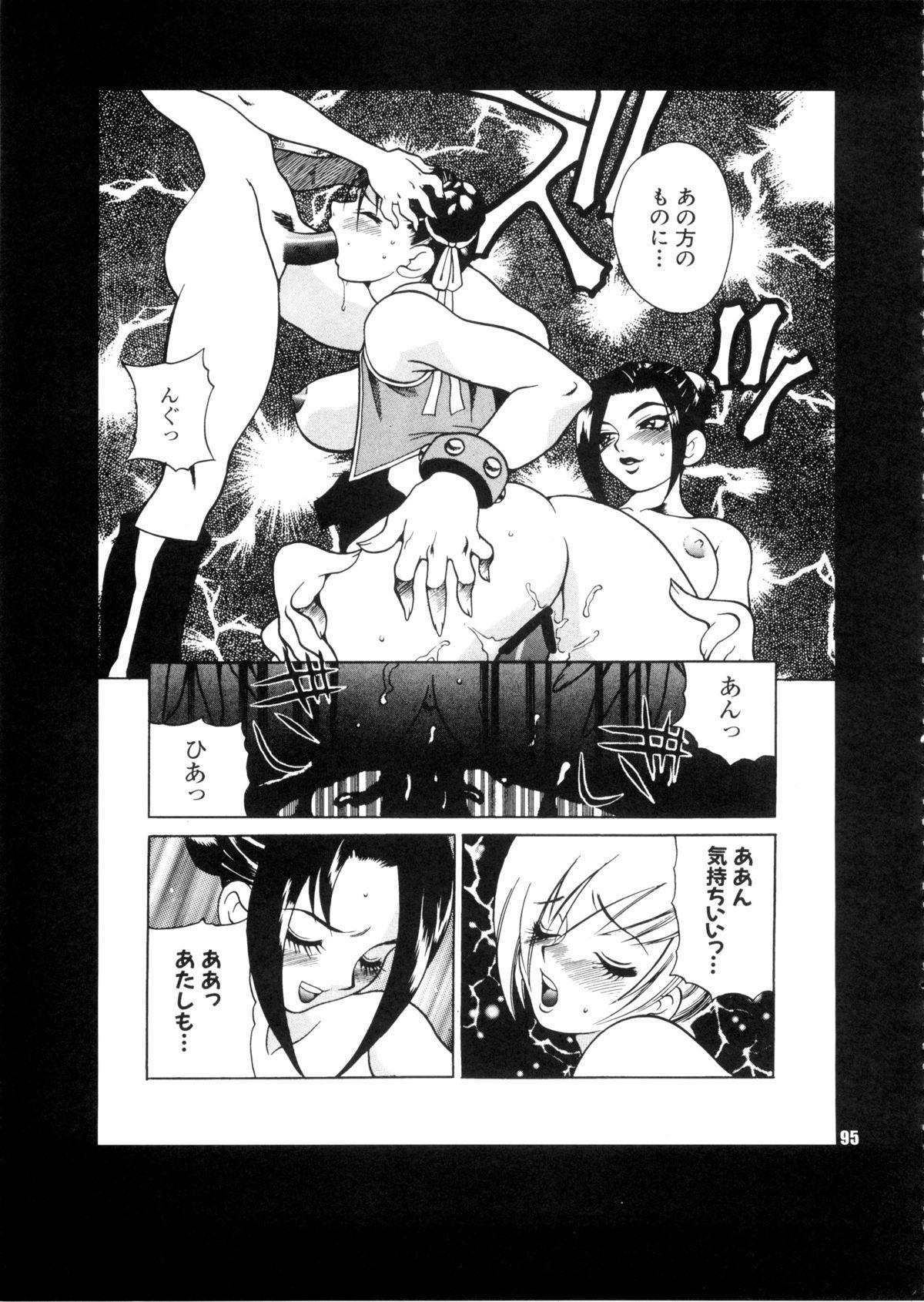 Yukiyanagi no Hon 28 Chun-Li Matome 94