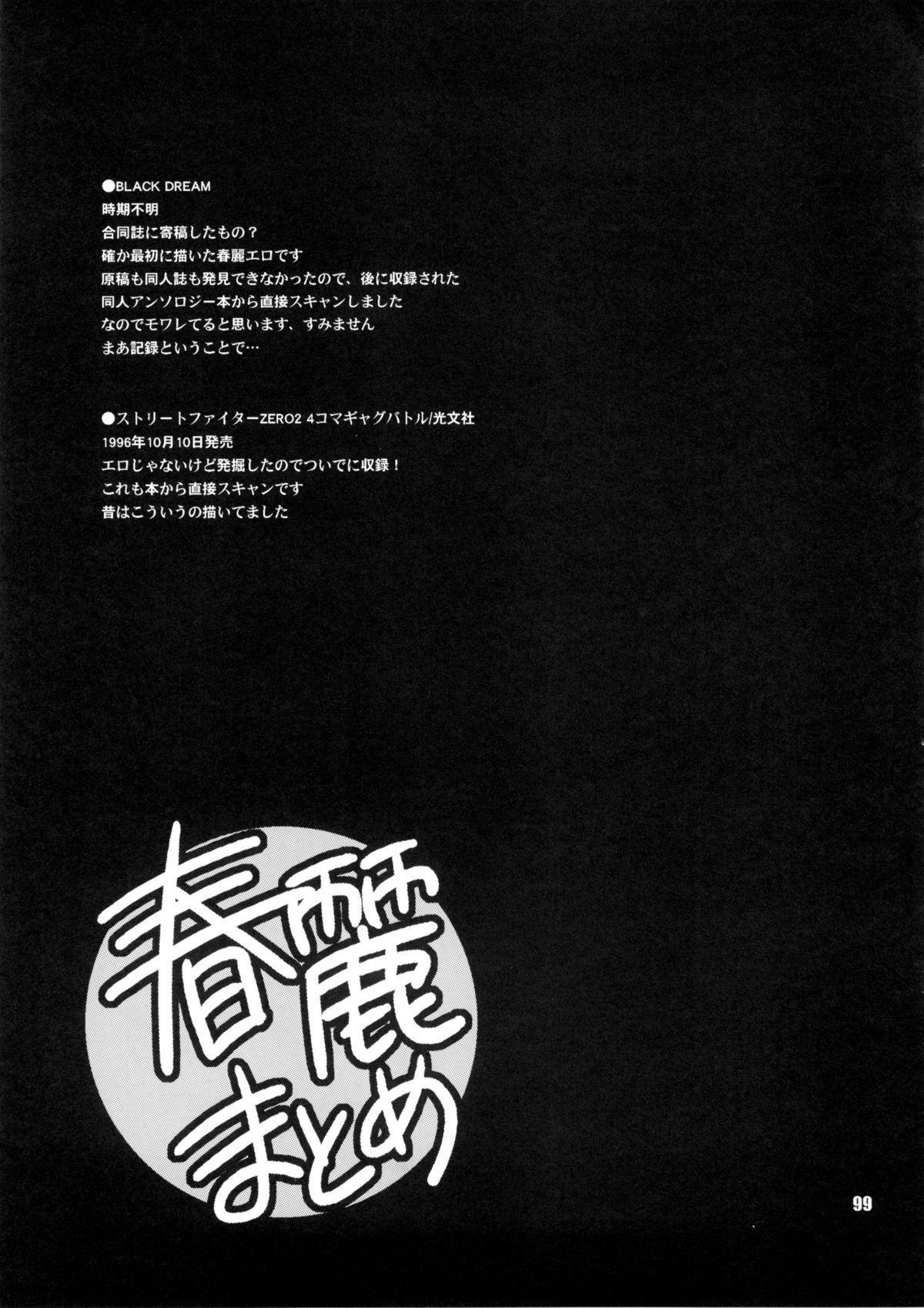Yukiyanagi no Hon 28 Chun-Li Matome 98