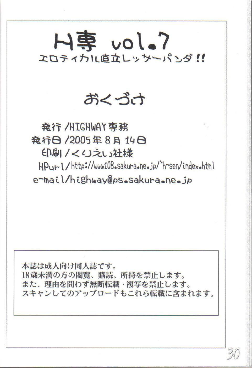 H-Sen vol. 7 28
