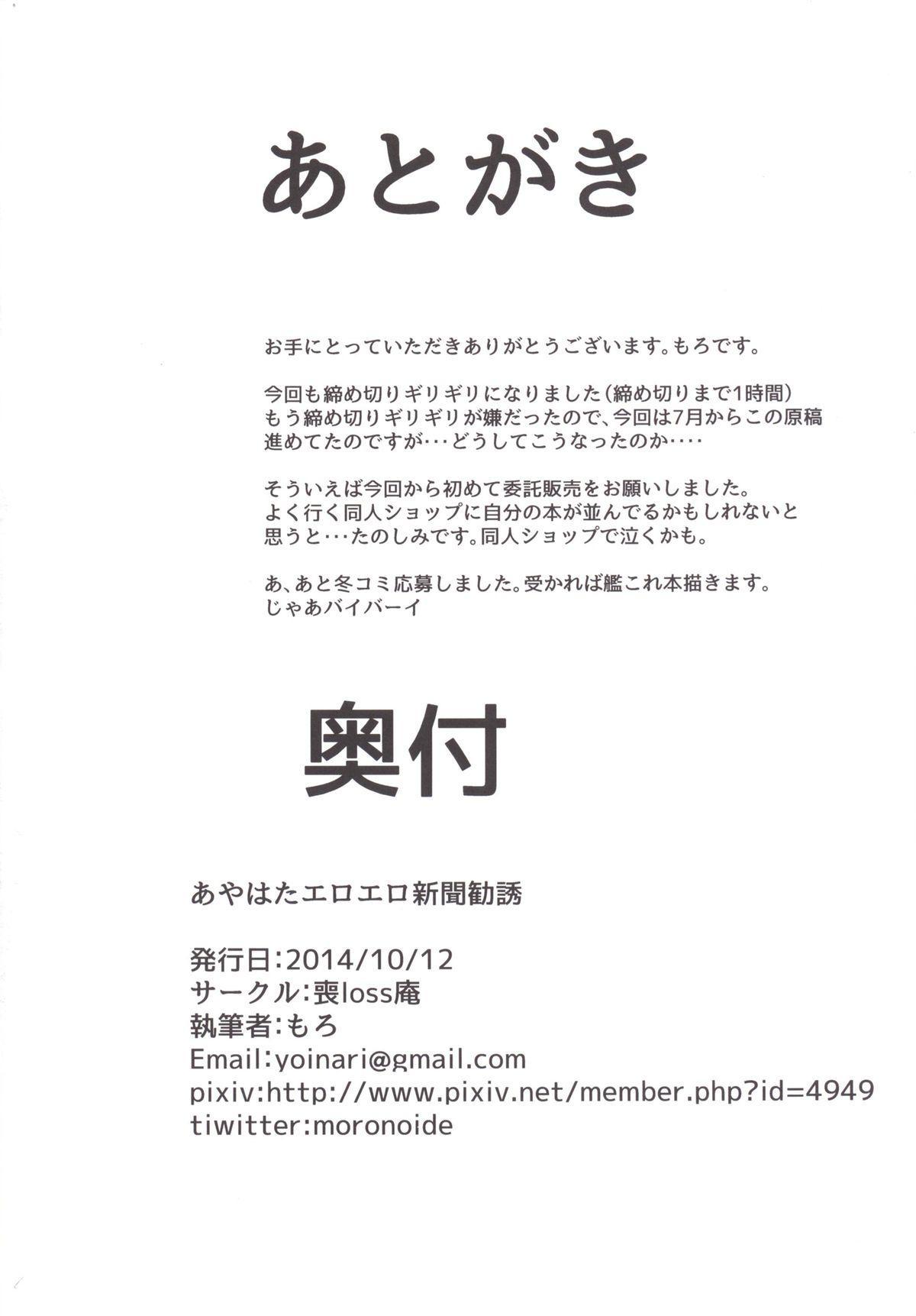 AyaHata Eroero Shinbun Kanyuu 24