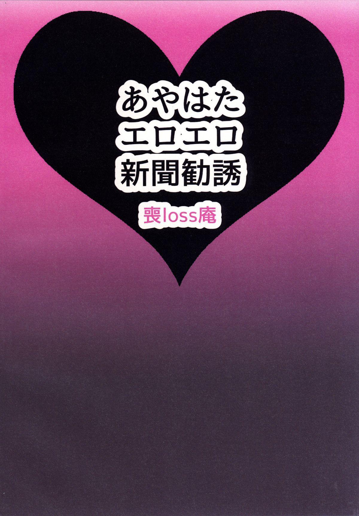 AyaHata Eroero Shinbun Kanyuu 25