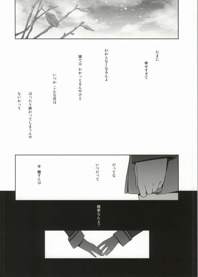 Soko ni Aru Kimi to no Kiseki 9