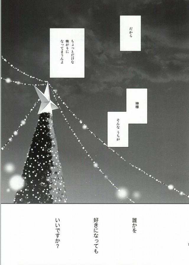 Soko ni Aru Kimi to no Kiseki 10