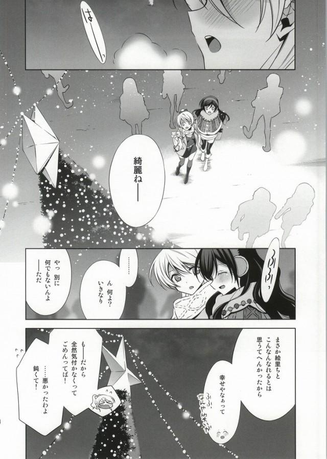 Soko ni Aru Kimi to no Kiseki 11
