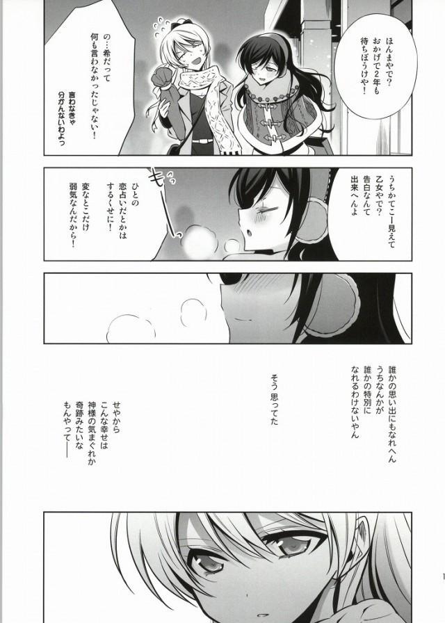 Soko ni Aru Kimi to no Kiseki 12