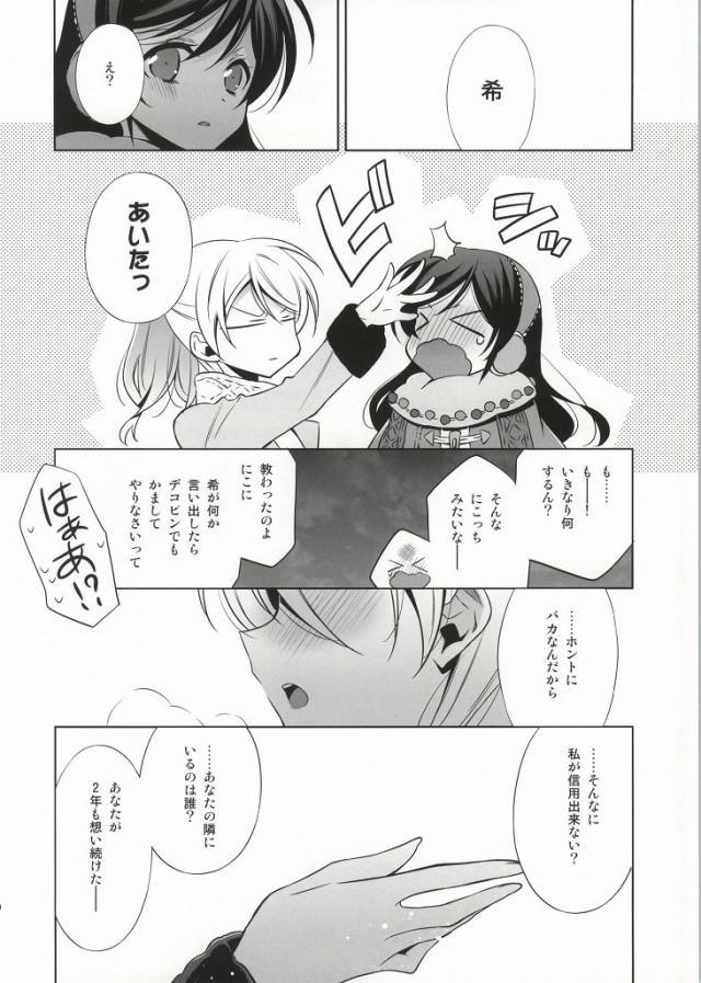 Soko ni Aru Kimi to no Kiseki 13