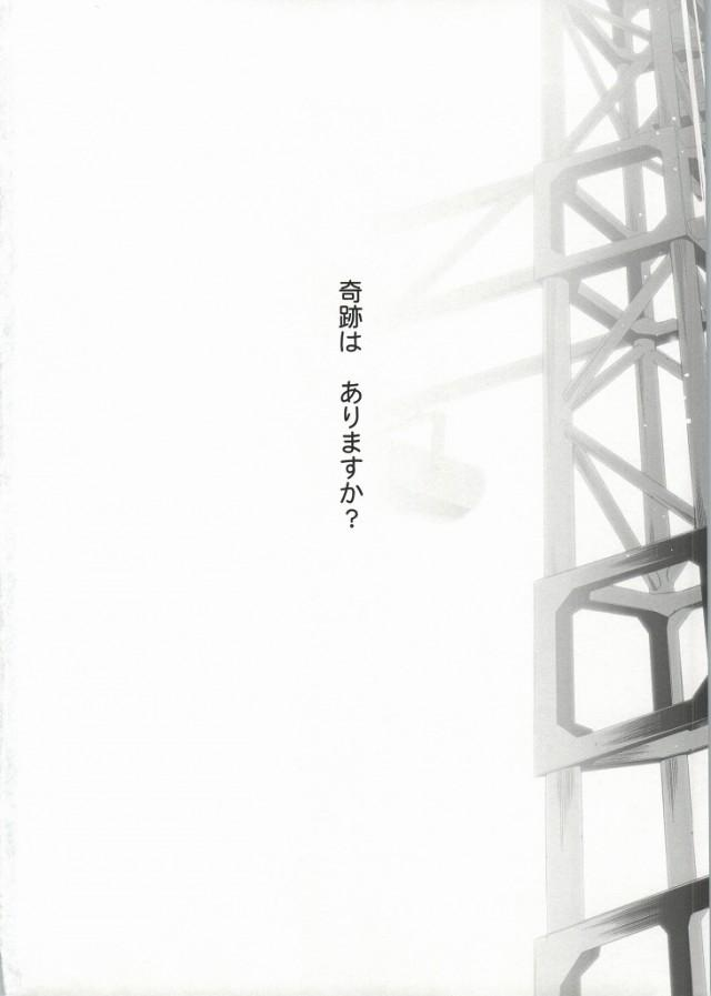 Soko ni Aru Kimi to no Kiseki 1