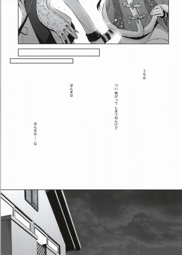 Soko ni Aru Kimi to no Kiseki 20