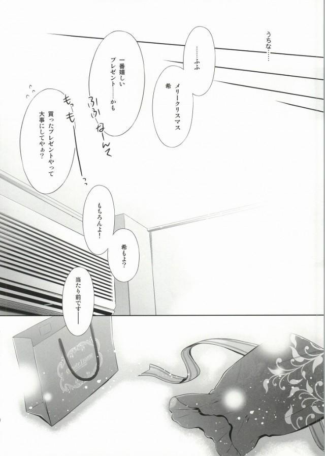 Soko ni Aru Kimi to no Kiseki 27